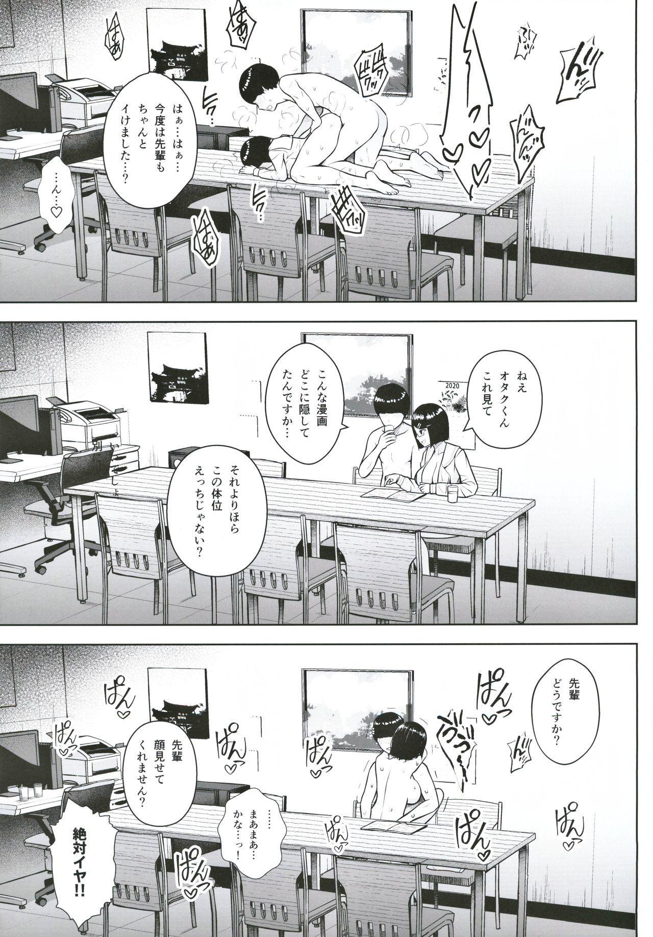 Himitsu no Houkago Satsueikai 19