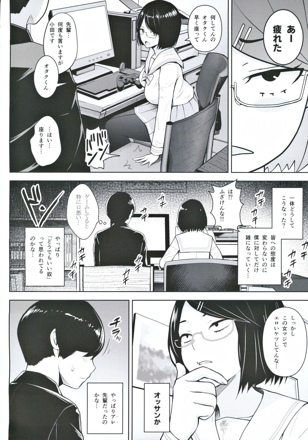 Himitsu no Houkago Satsueikai 2