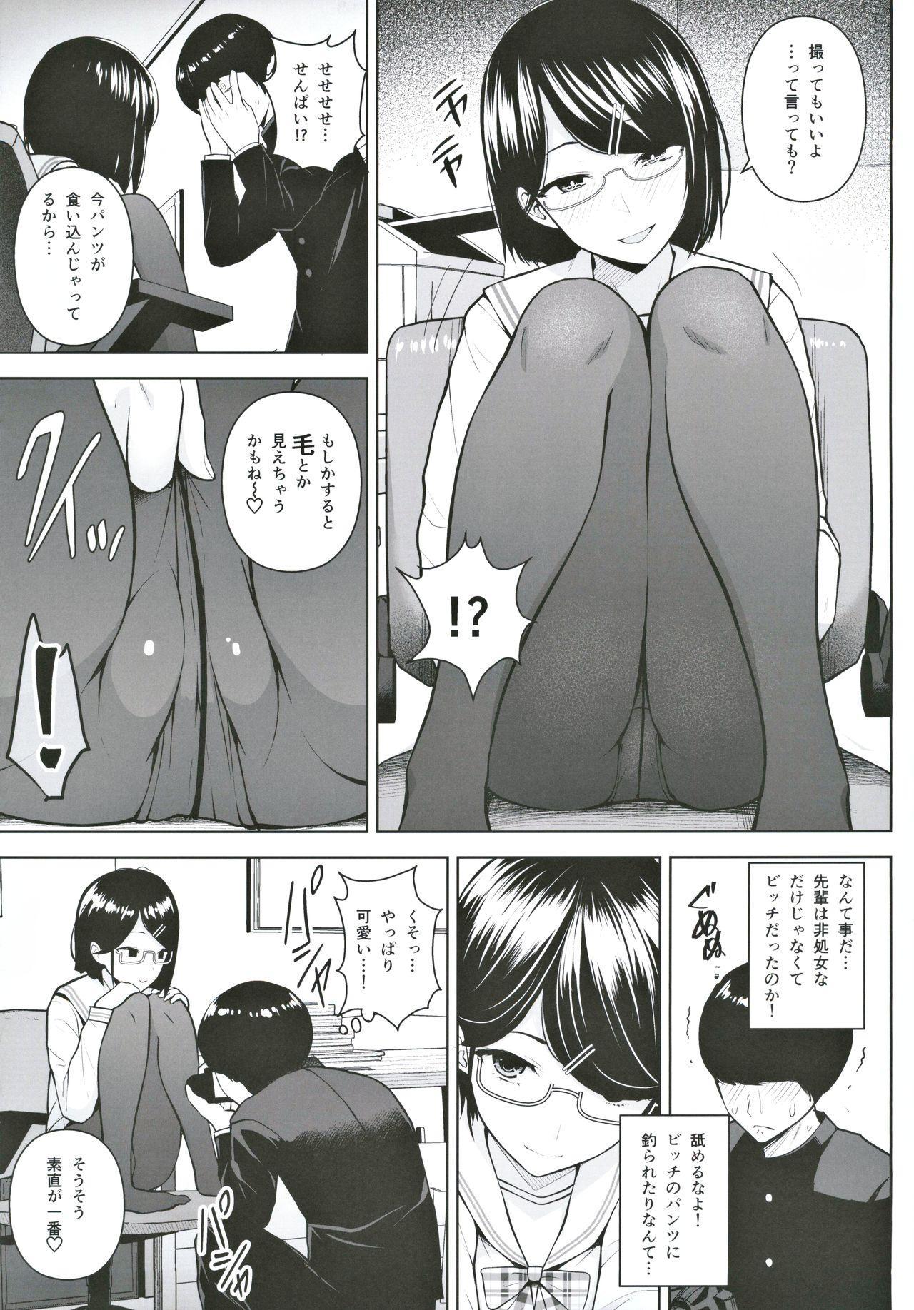 Himitsu no Houkago Satsueikai 5