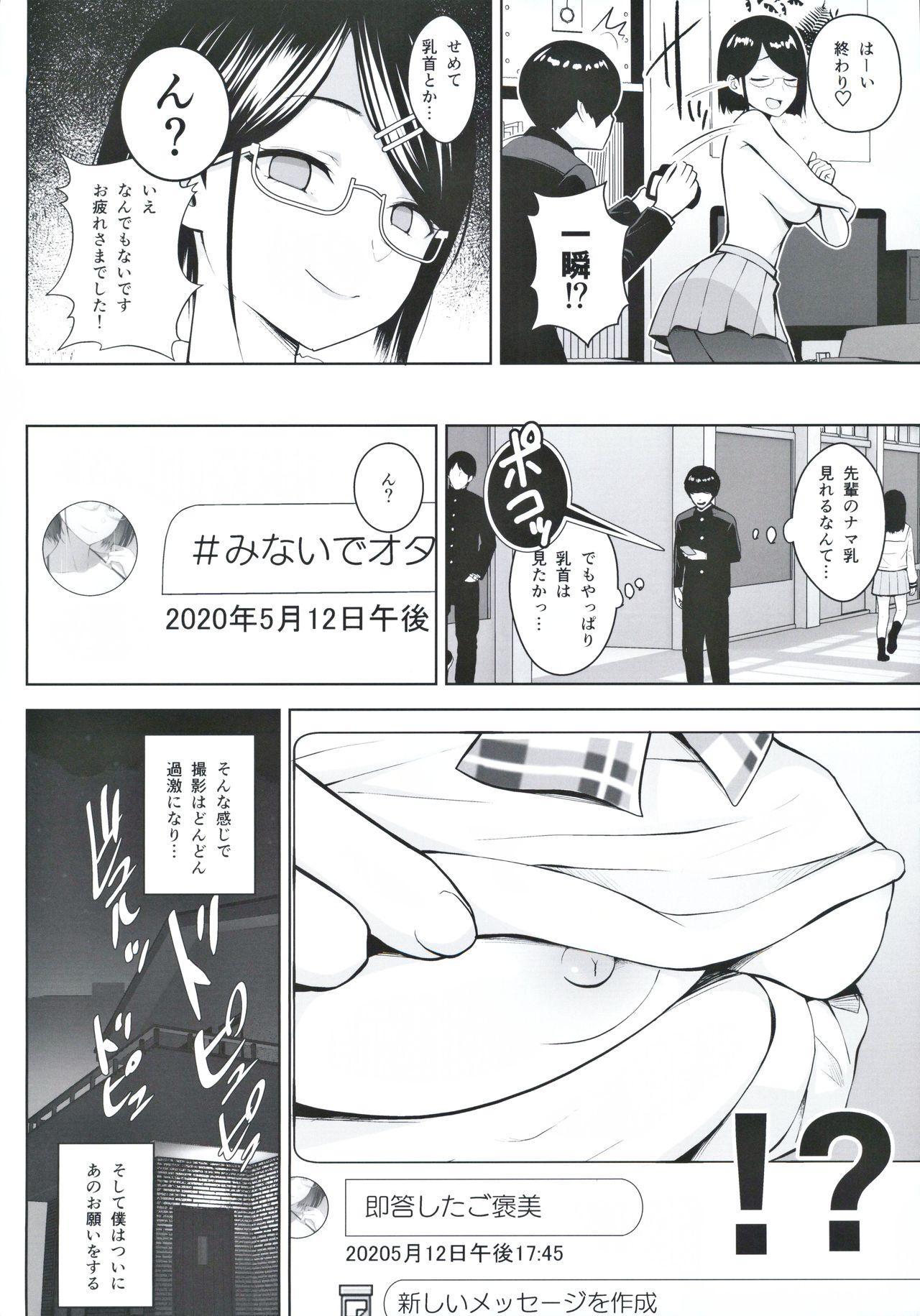 Himitsu no Houkago Satsueikai 8
