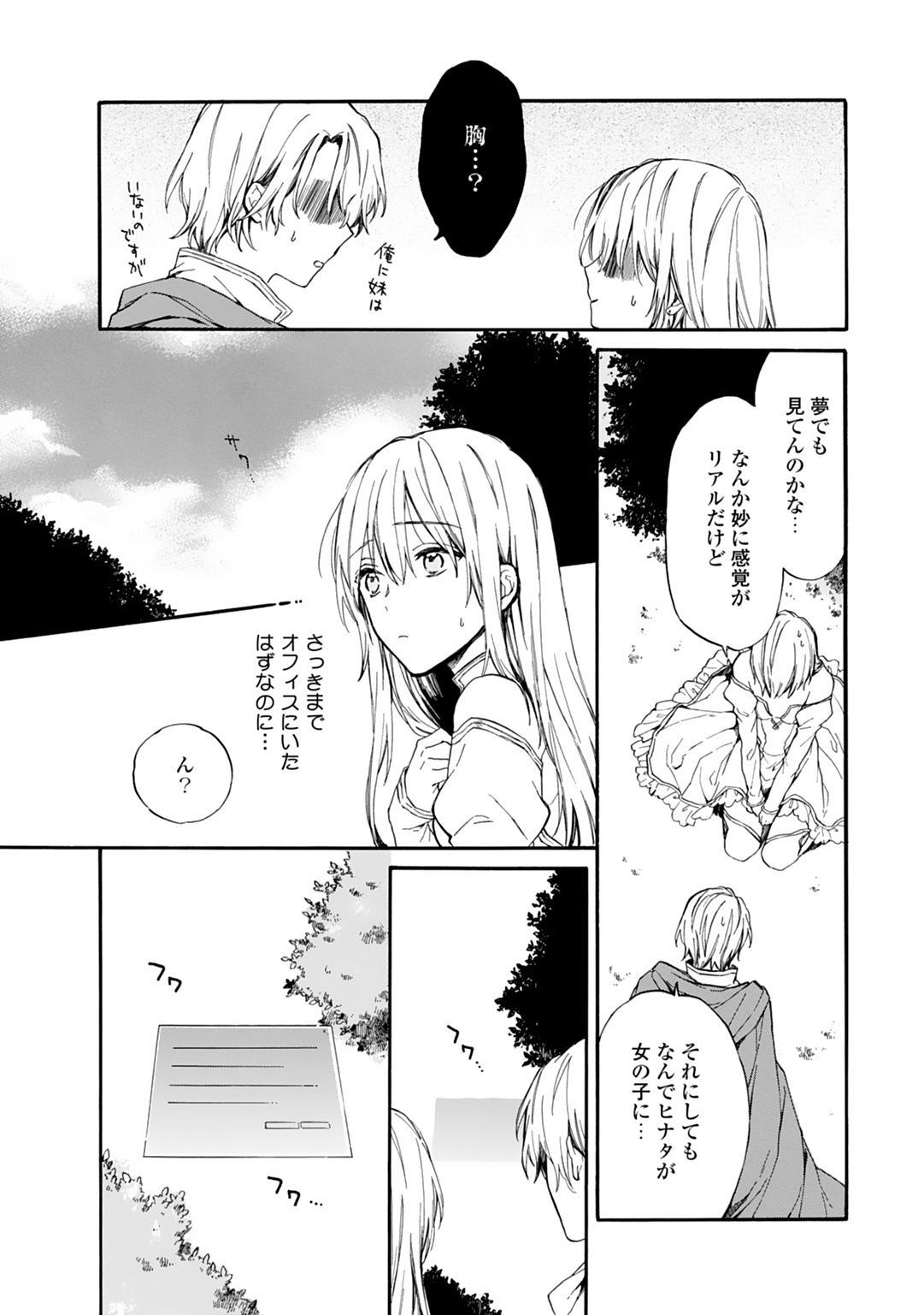 [Suzushiro Nerita] Otomege (18-kin) de Nyotaika shita Ore wa ~Clear Jouken wa Dekiai Ecchi!?~ 1-2 11