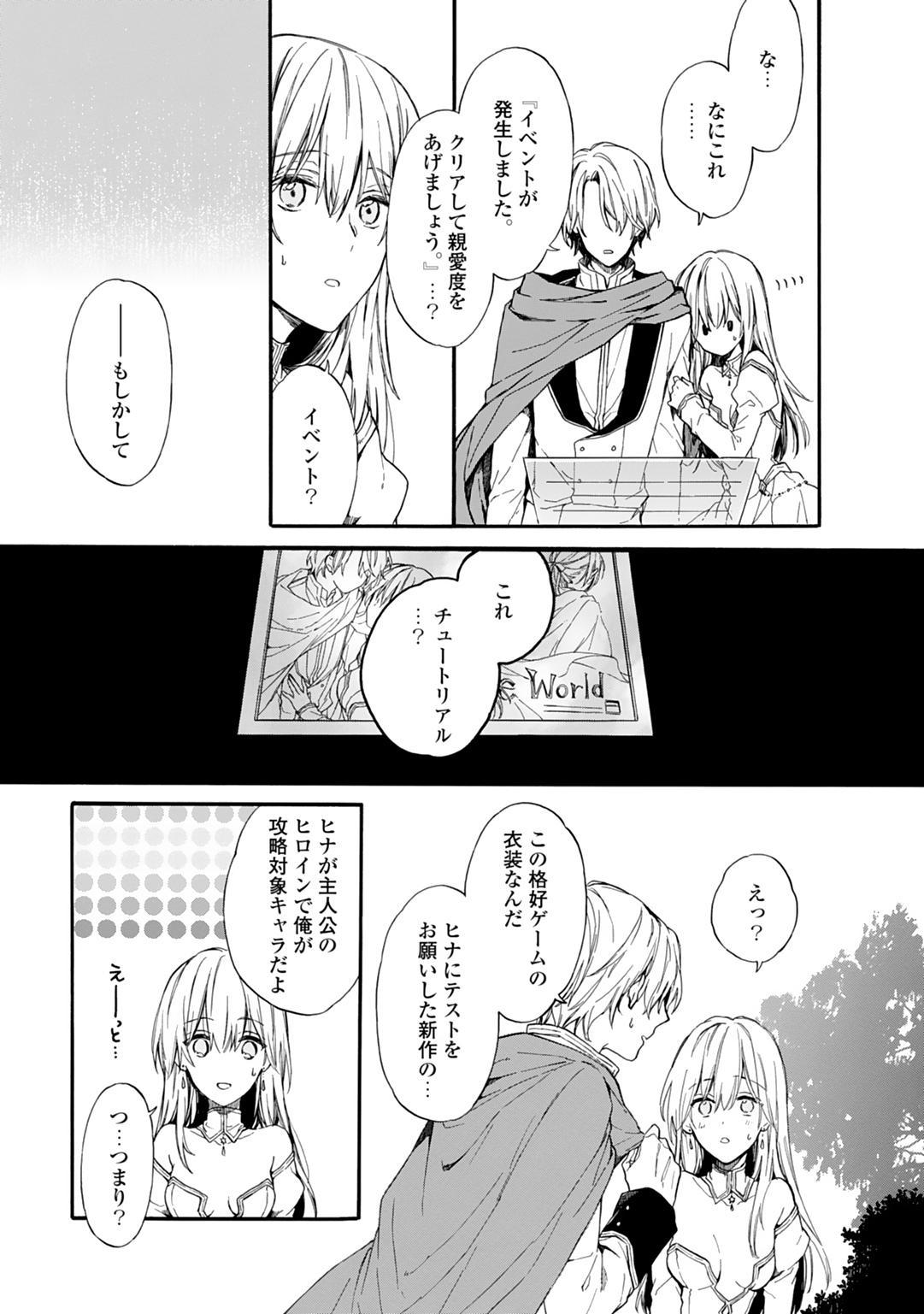 [Suzushiro Nerita] Otomege (18-kin) de Nyotaika shita Ore wa ~Clear Jouken wa Dekiai Ecchi!?~ 1-2 12