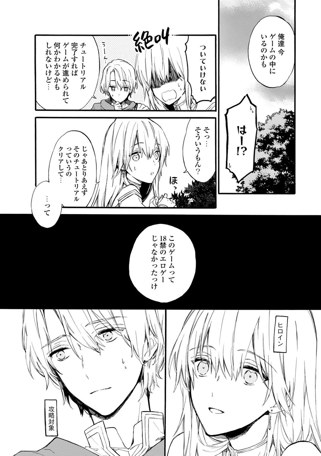 [Suzushiro Nerita] Otomege (18-kin) de Nyotaika shita Ore wa ~Clear Jouken wa Dekiai Ecchi!?~ 1-2 13