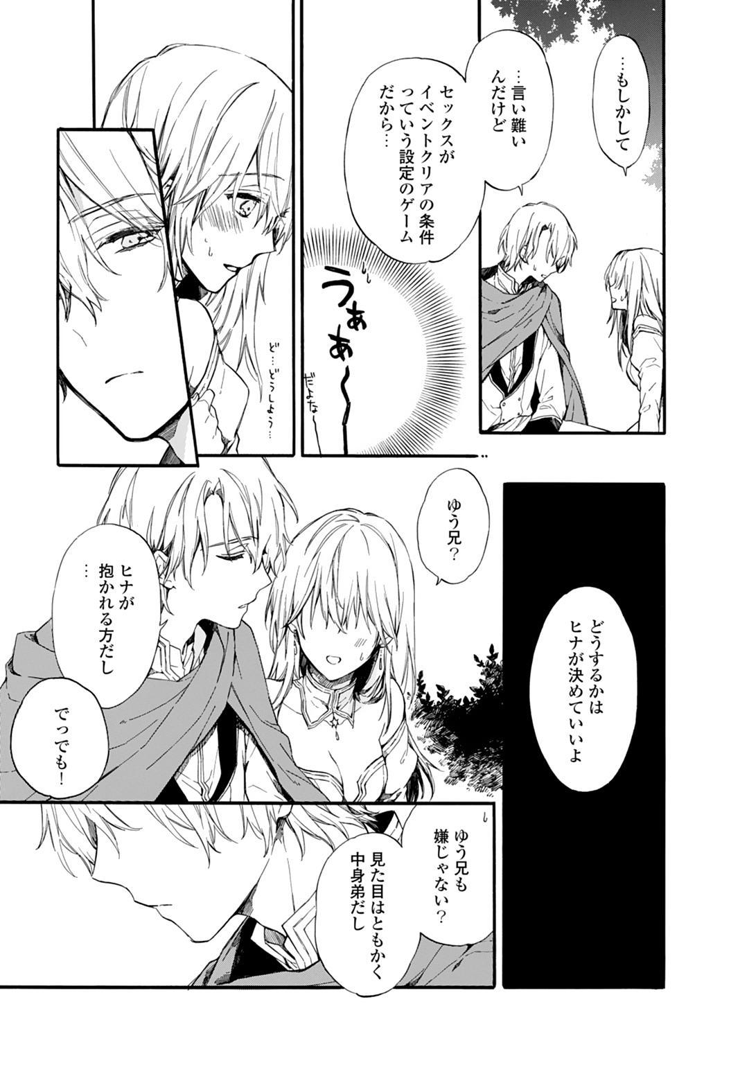 [Suzushiro Nerita] Otomege (18-kin) de Nyotaika shita Ore wa ~Clear Jouken wa Dekiai Ecchi!?~ 1-2 14