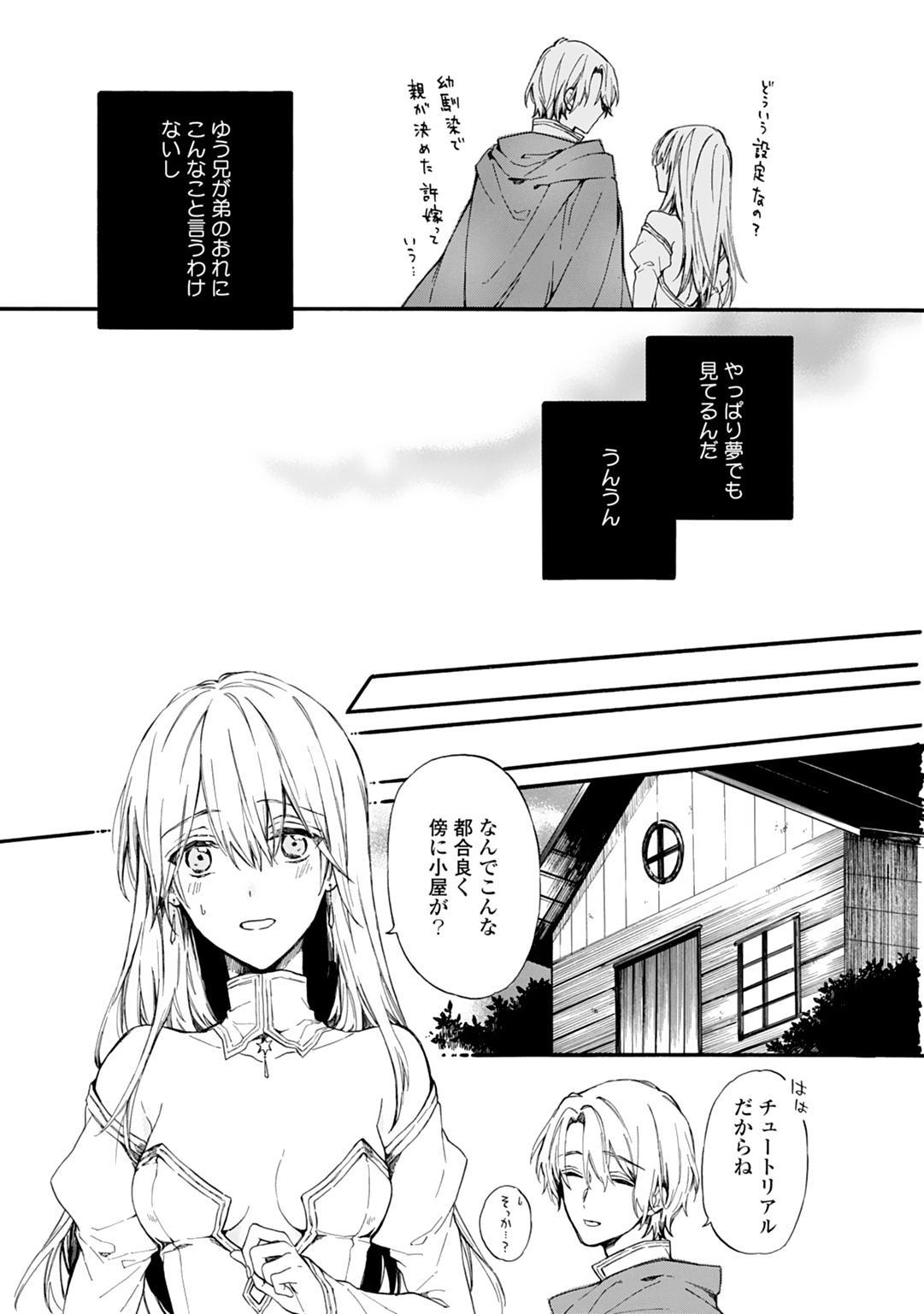 [Suzushiro Nerita] Otomege (18-kin) de Nyotaika shita Ore wa ~Clear Jouken wa Dekiai Ecchi!?~ 1-2 17