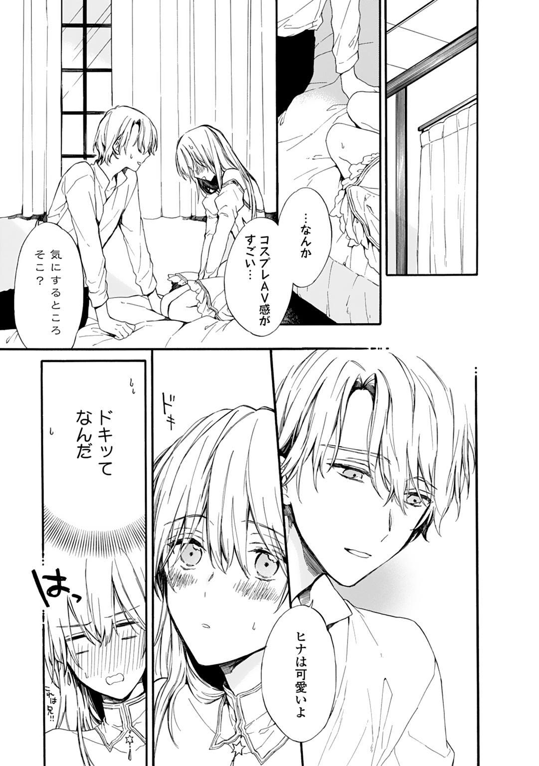[Suzushiro Nerita] Otomege (18-kin) de Nyotaika shita Ore wa ~Clear Jouken wa Dekiai Ecchi!?~ 1-2 18