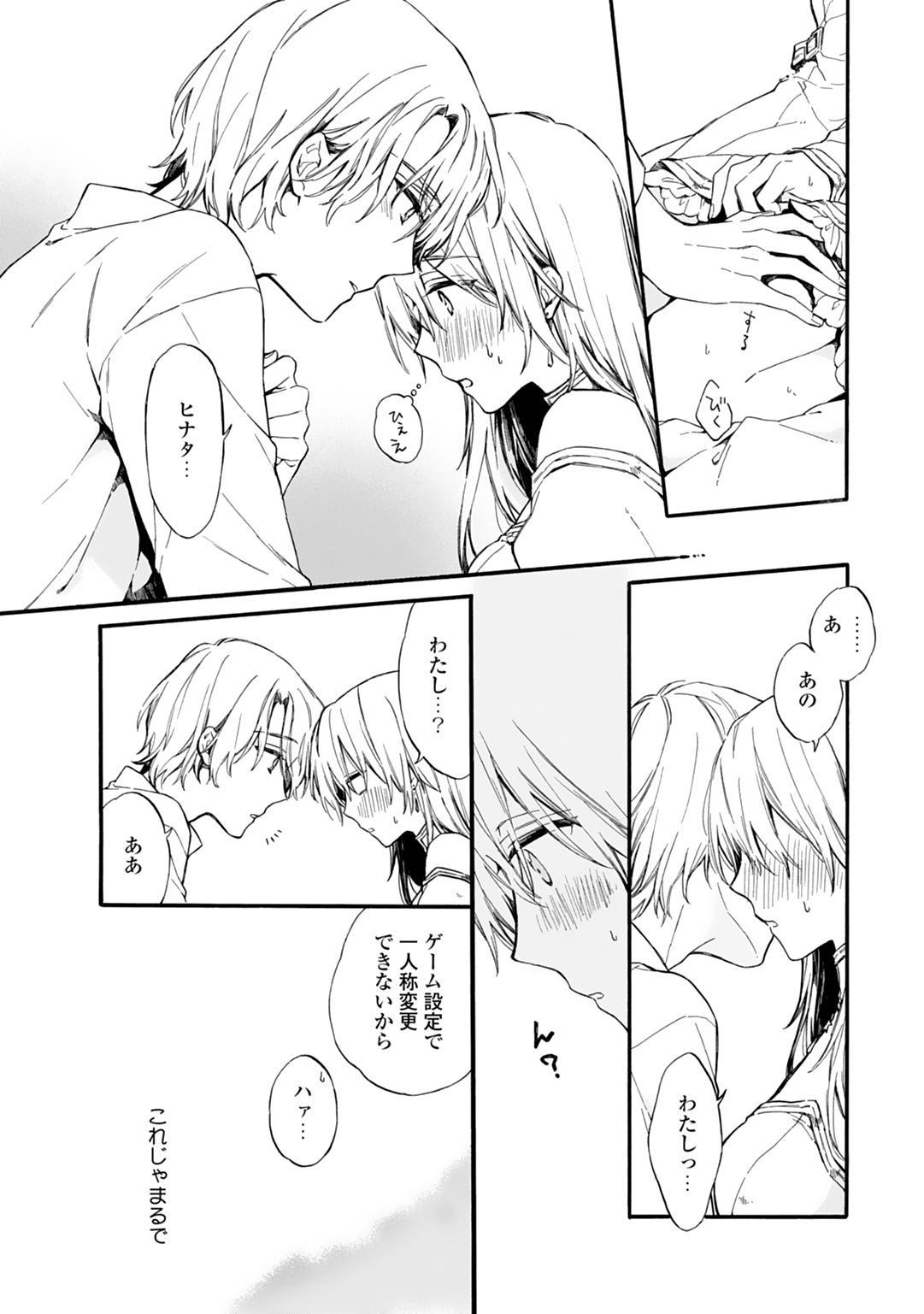 [Suzushiro Nerita] Otomege (18-kin) de Nyotaika shita Ore wa ~Clear Jouken wa Dekiai Ecchi!?~ 1-2 19