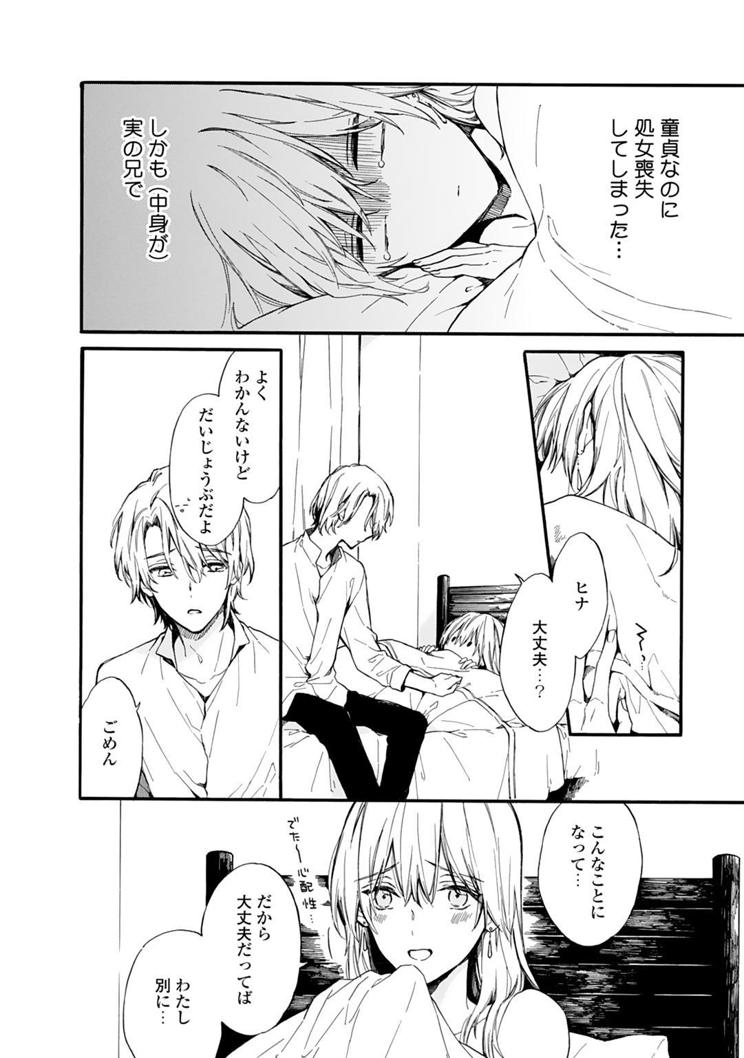 [Suzushiro Nerita] Otomege (18-kin) de Nyotaika shita Ore wa ~Clear Jouken wa Dekiai Ecchi!?~ 1-2 27
