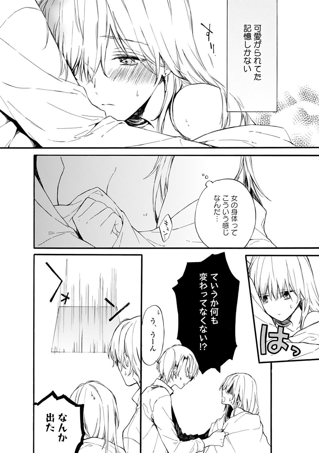 [Suzushiro Nerita] Otomege (18-kin) de Nyotaika shita Ore wa ~Clear Jouken wa Dekiai Ecchi!?~ 1-2 29