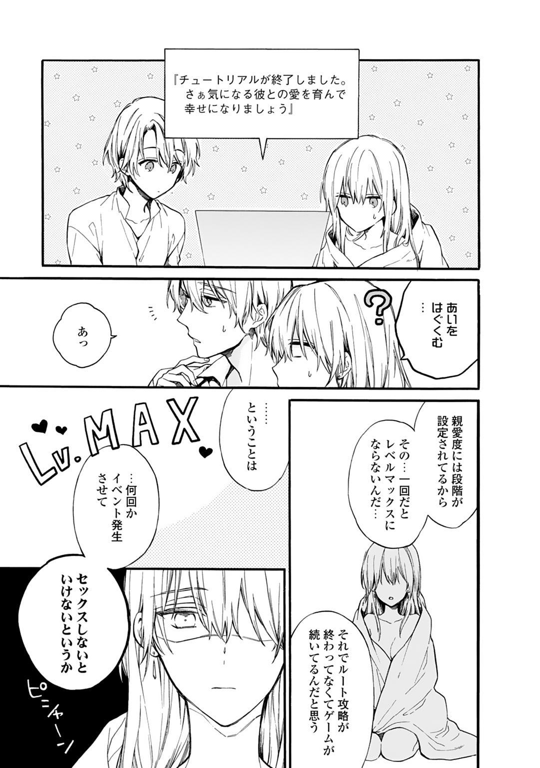 [Suzushiro Nerita] Otomege (18-kin) de Nyotaika shita Ore wa ~Clear Jouken wa Dekiai Ecchi!?~ 1-2 30