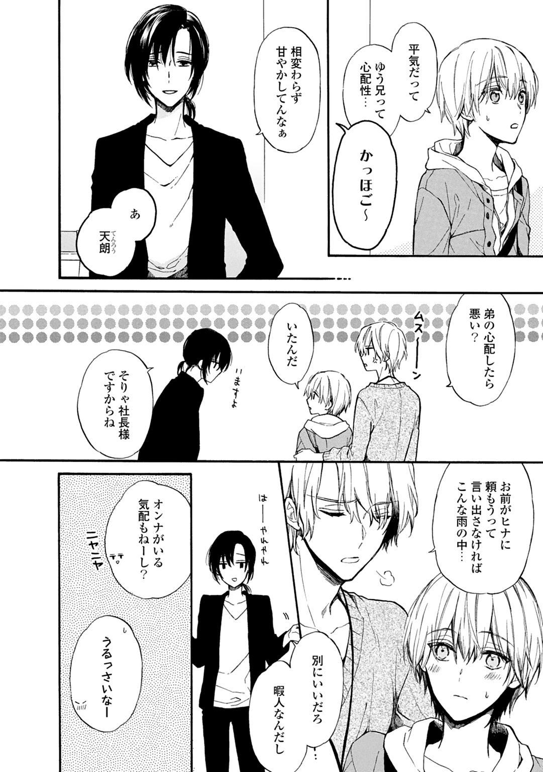 [Suzushiro Nerita] Otomege (18-kin) de Nyotaika shita Ore wa ~Clear Jouken wa Dekiai Ecchi!?~ 1-2 3
