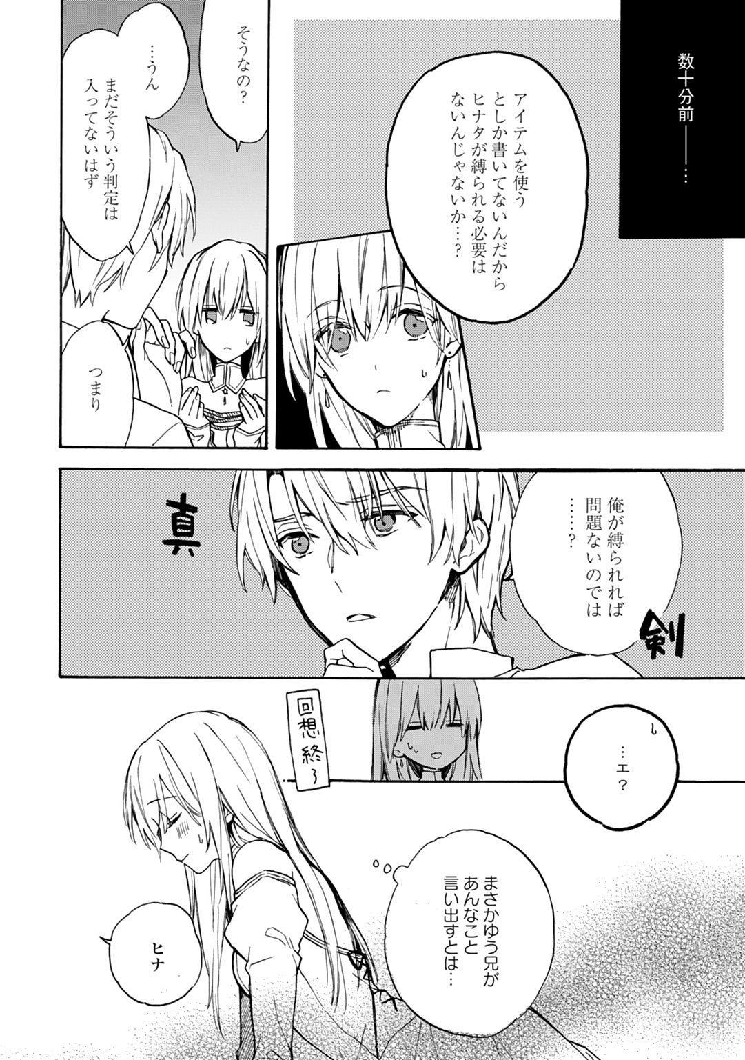 [Suzushiro Nerita] Otomege (18-kin) de Nyotaika shita Ore wa ~Clear Jouken wa Dekiai Ecchi!?~ 1-2 47