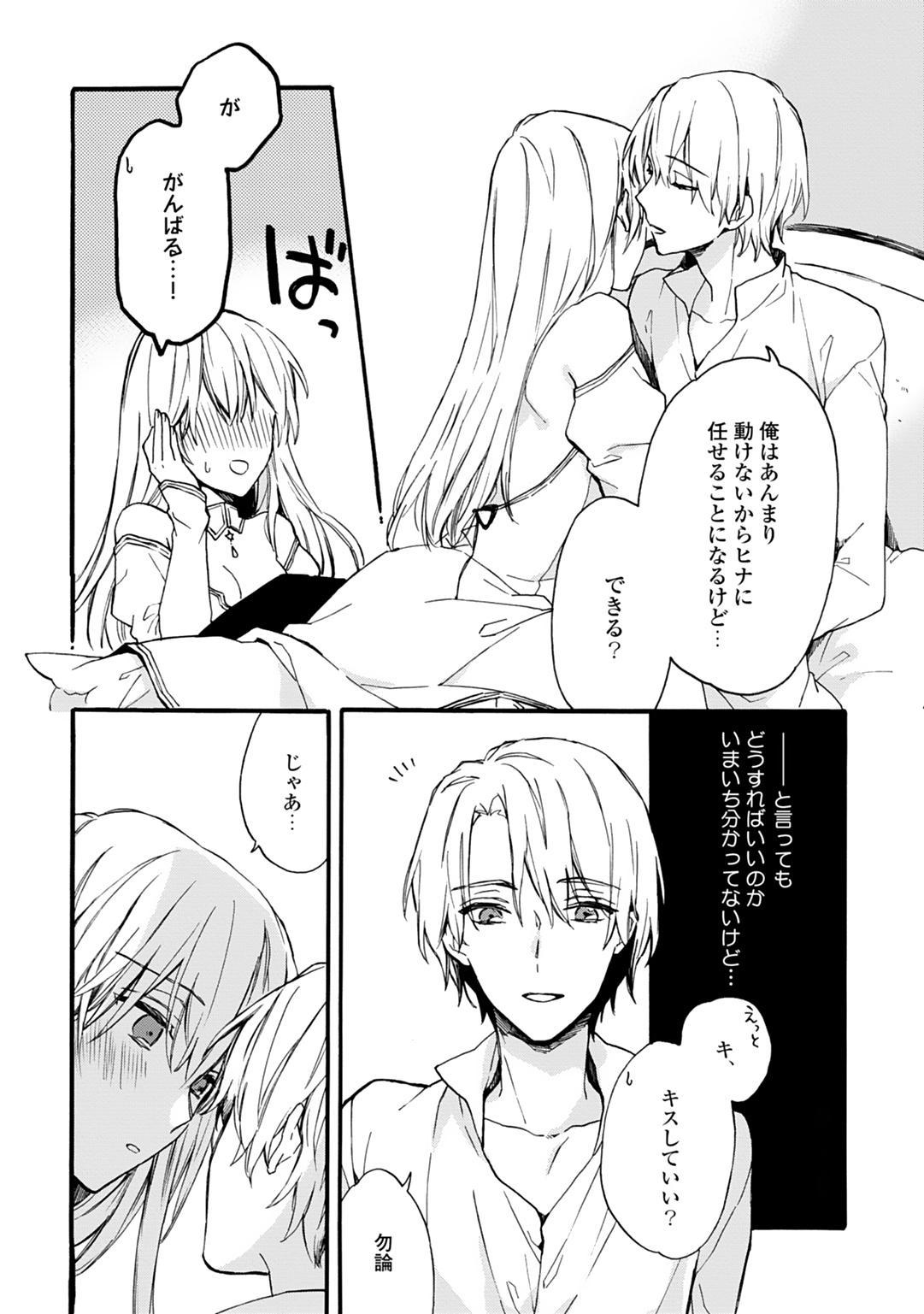 [Suzushiro Nerita] Otomege (18-kin) de Nyotaika shita Ore wa ~Clear Jouken wa Dekiai Ecchi!?~ 1-2 48