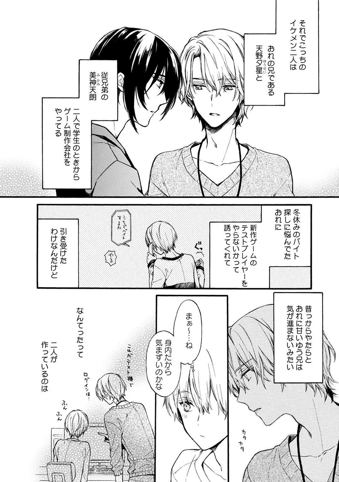 [Suzushiro Nerita] Otomege (18-kin) de Nyotaika shita Ore wa ~Clear Jouken wa Dekiai Ecchi!?~ 1-2 5