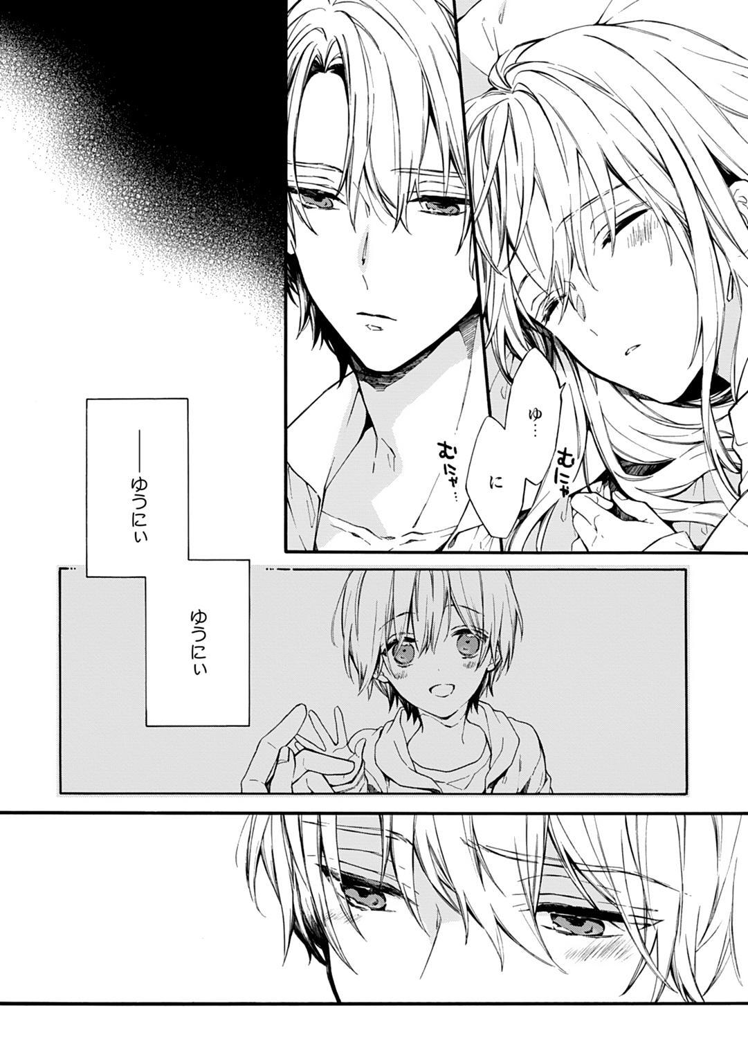 [Suzushiro Nerita] Otomege (18-kin) de Nyotaika shita Ore wa ~Clear Jouken wa Dekiai Ecchi!?~ 1-2 63