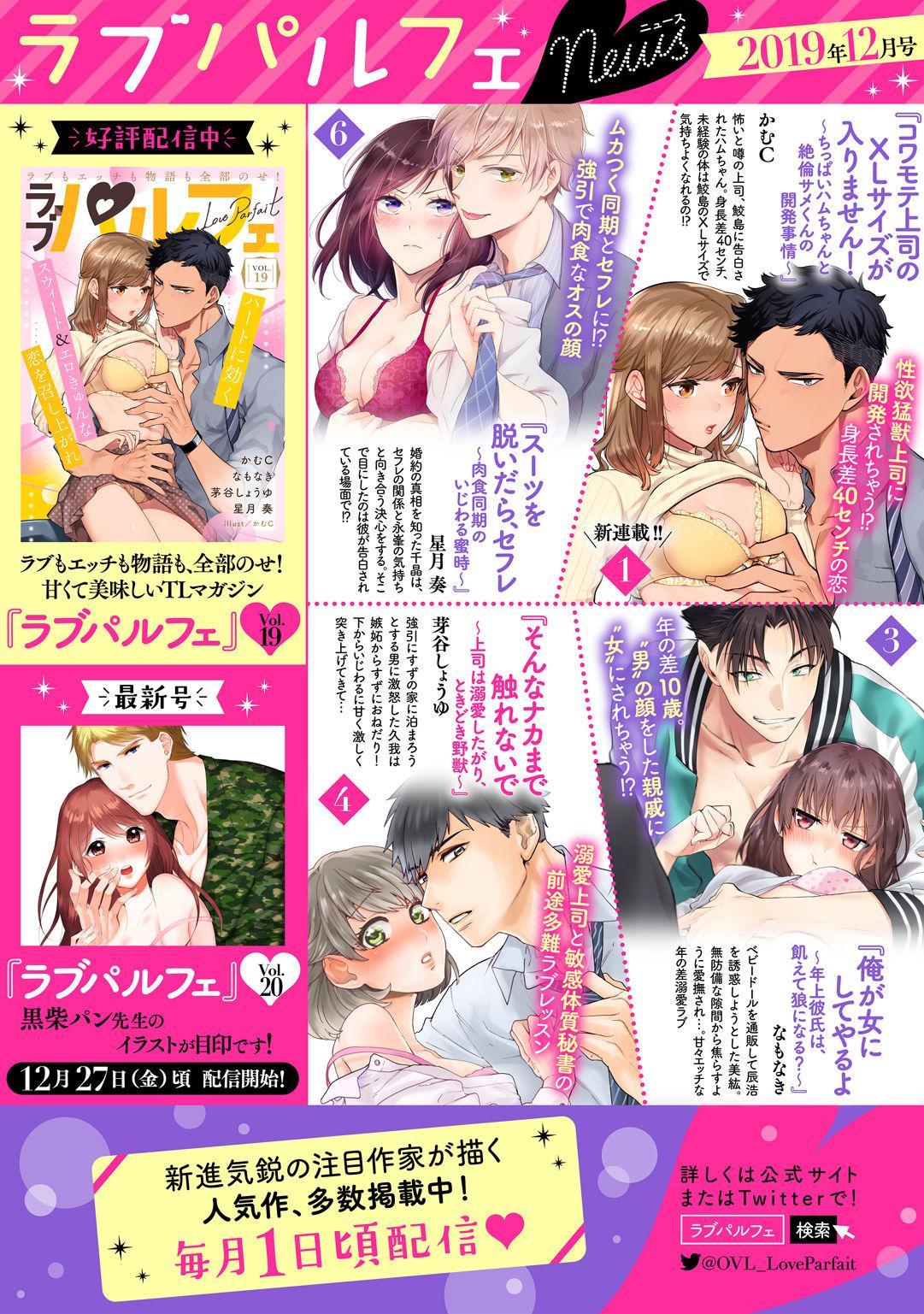 [Suzushiro Nerita] Otomege (18-kin) de Nyotaika shita Ore wa ~Clear Jouken wa Dekiai Ecchi!?~ 1-2 65