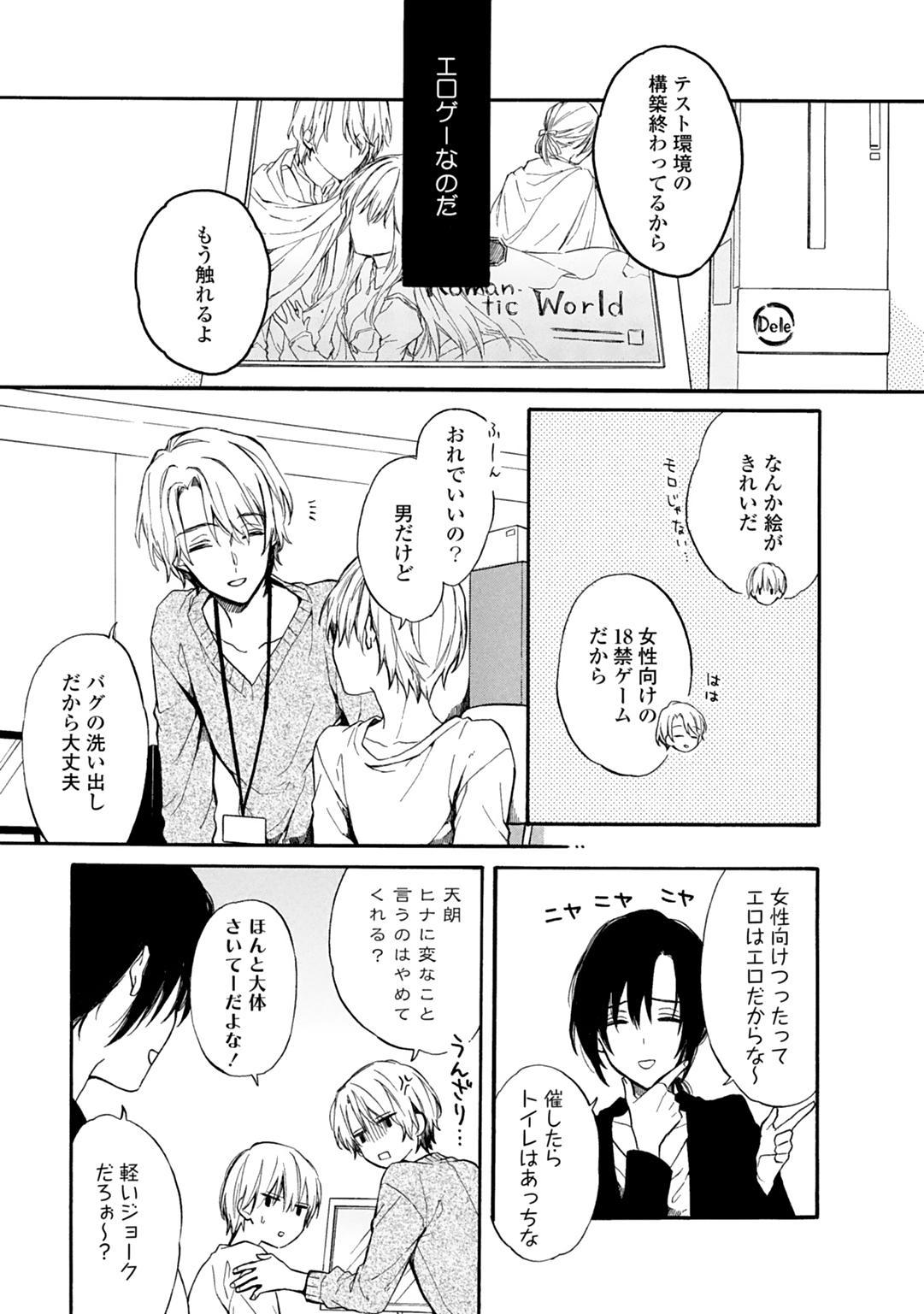 [Suzushiro Nerita] Otomege (18-kin) de Nyotaika shita Ore wa ~Clear Jouken wa Dekiai Ecchi!?~ 1-2 6