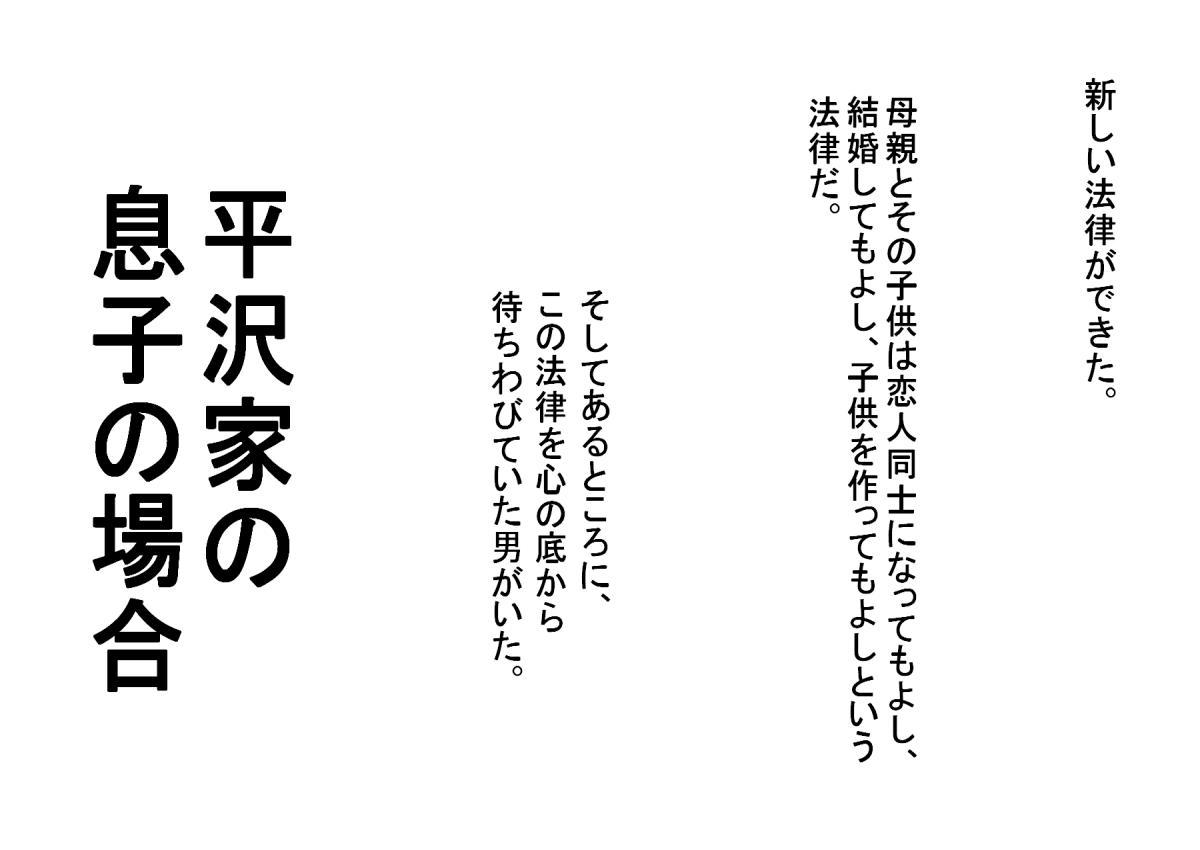 Hirasawa-ke no Musuko no Baai 0