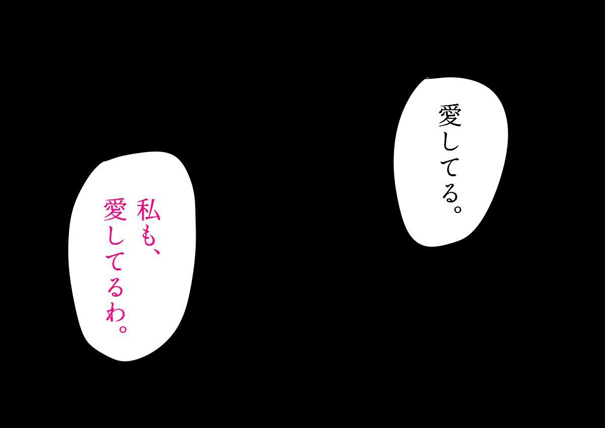 Hirasawa-ke no Musuko no Baai 157