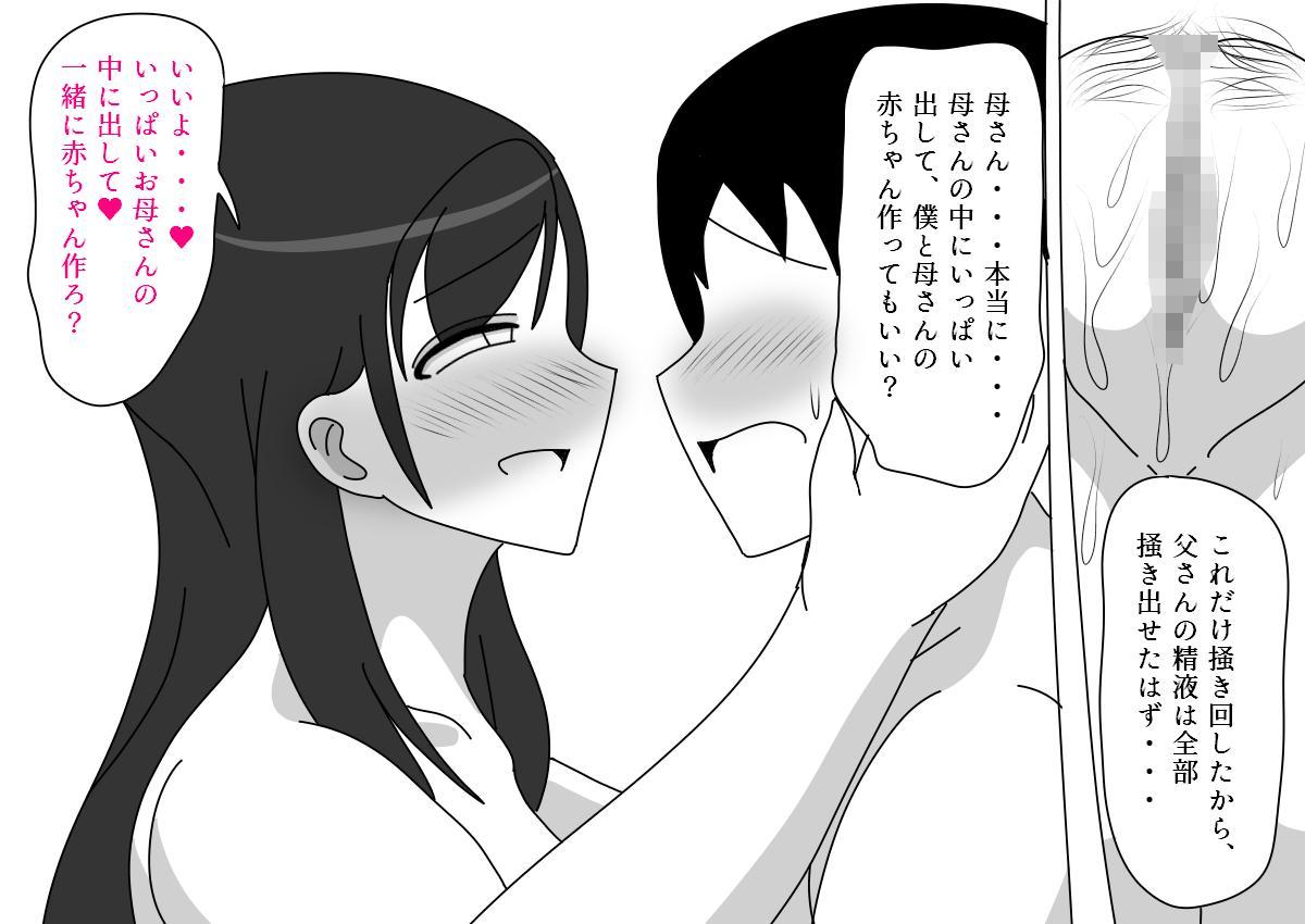 Hirasawa-ke no Musuko no Baai 162