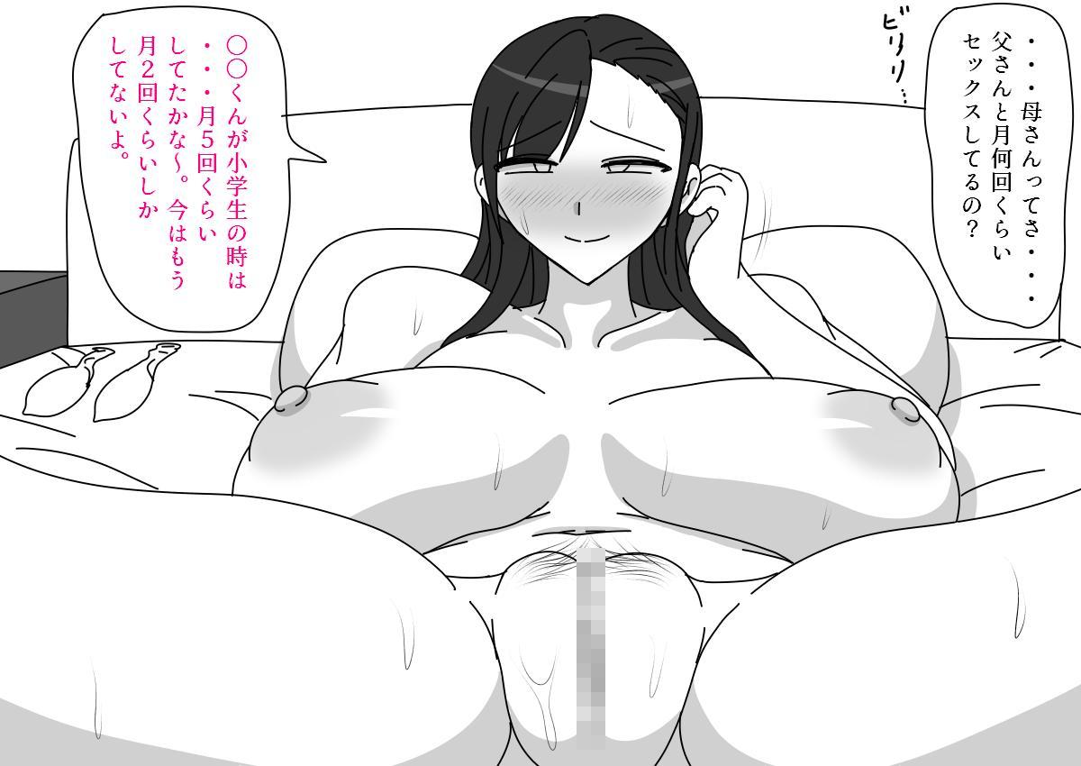 Hirasawa-ke no Musuko no Baai 18