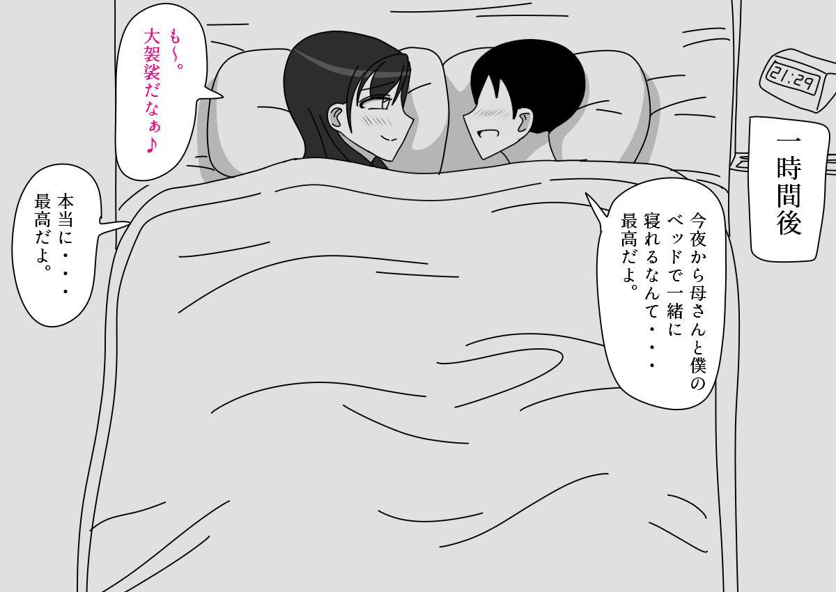 Hirasawa-ke no Musuko no Baai 193
