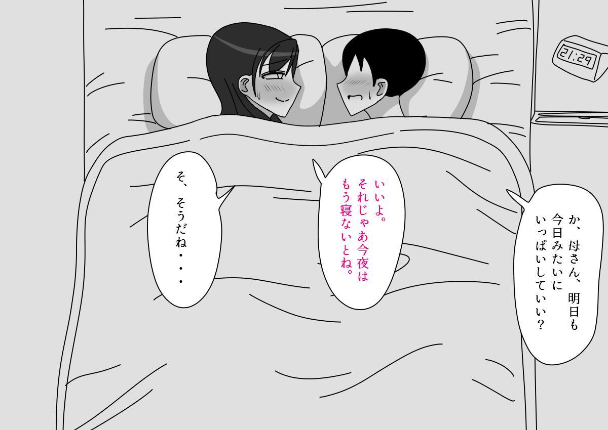 Hirasawa-ke no Musuko no Baai 194