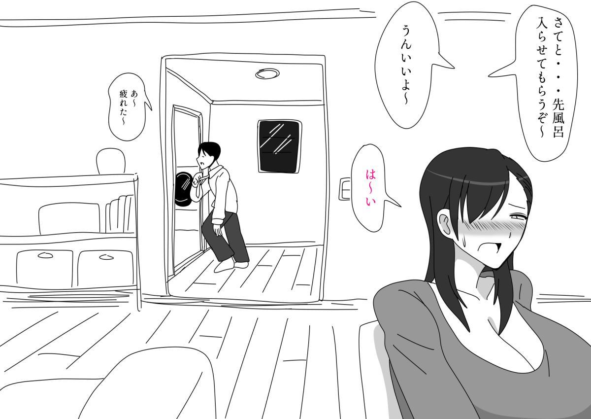 Hirasawa-ke no Musuko no Baai 2