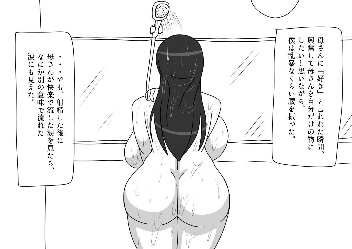 Hirasawa-ke no Musuko no Baai 37