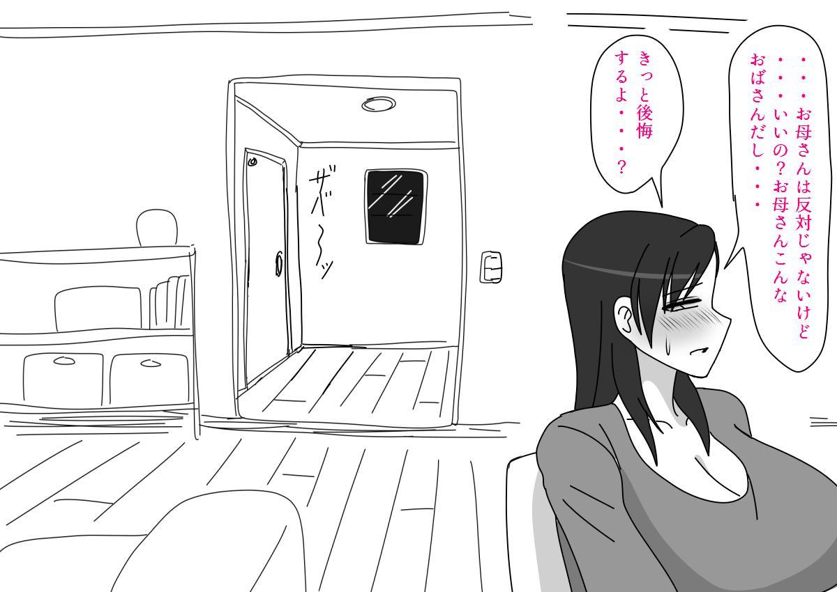 Hirasawa-ke no Musuko no Baai 4