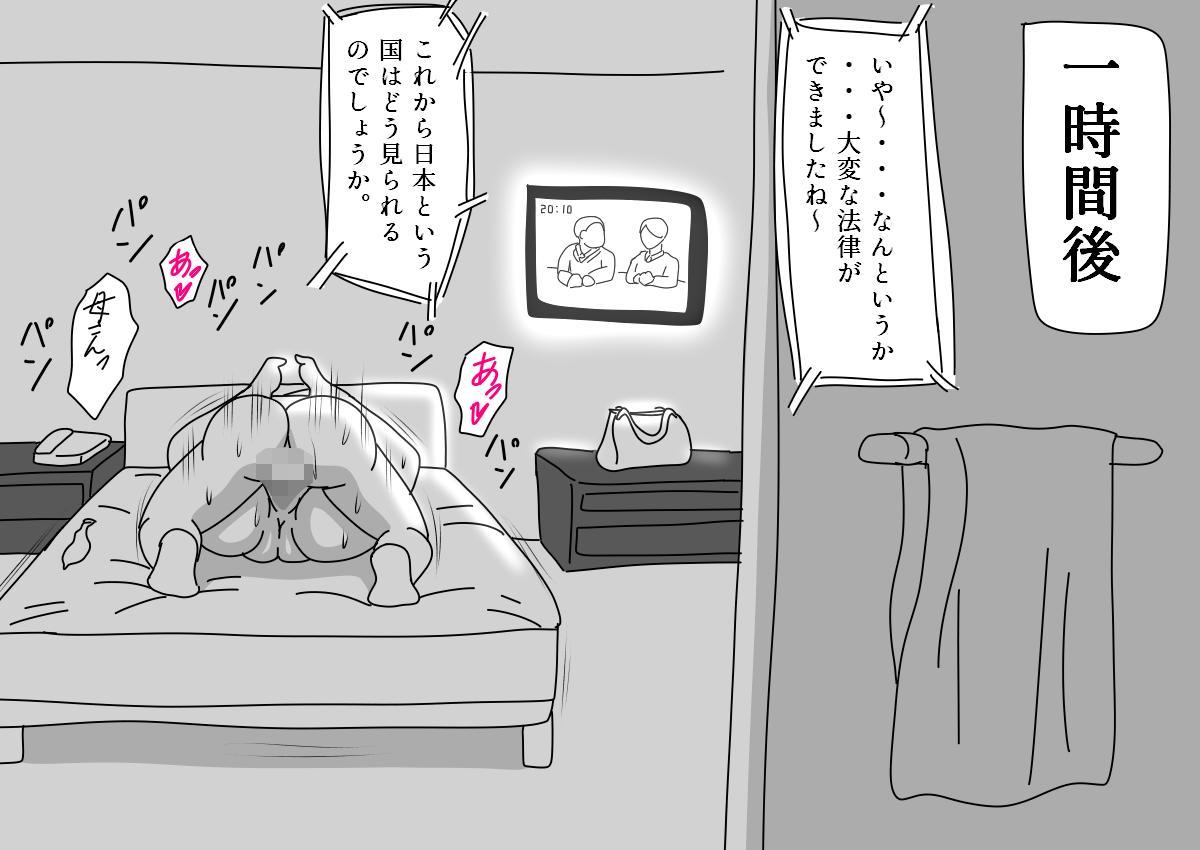 Hirasawa-ke no Musuko no Baai 8