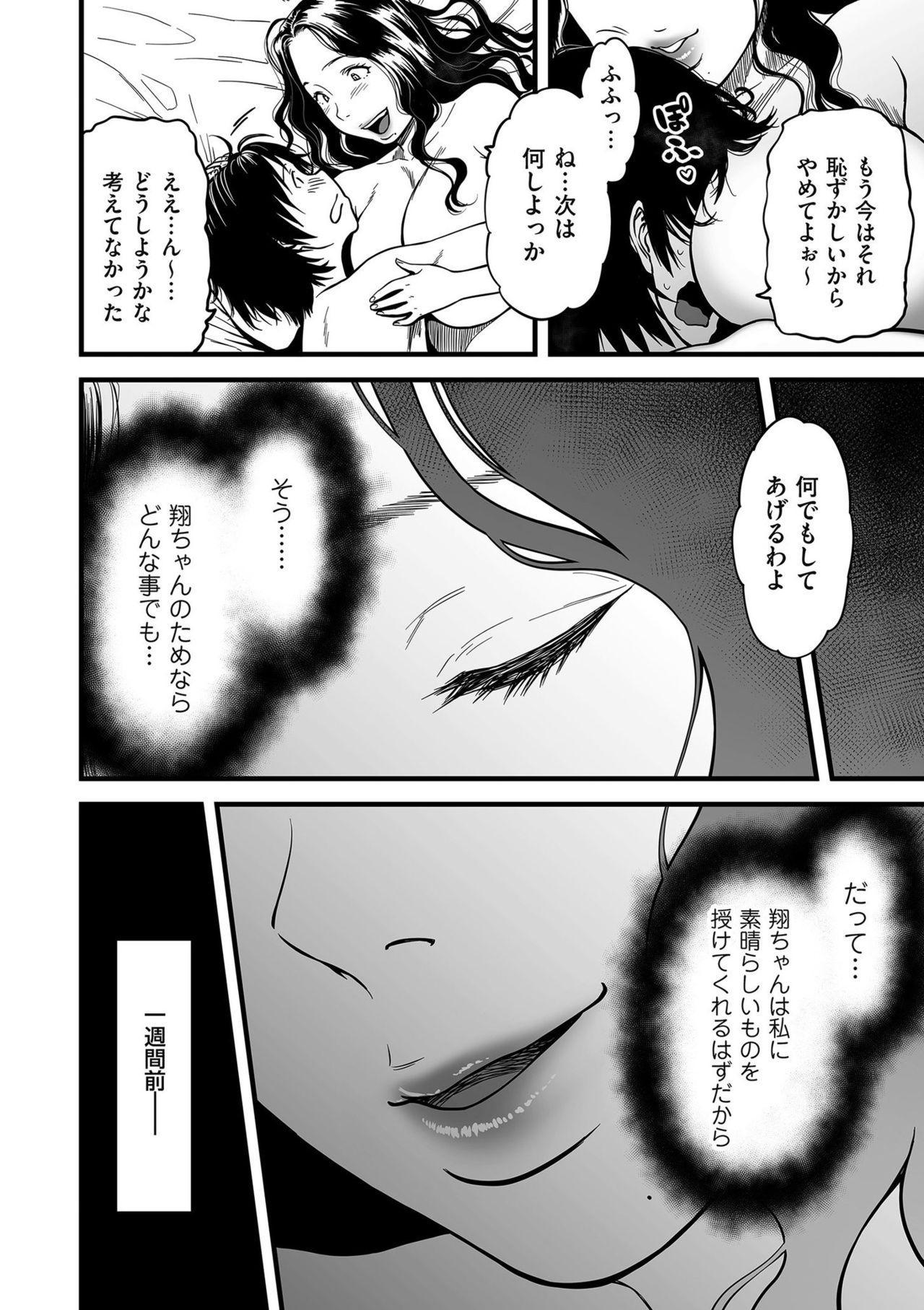 comic KURiBERON DUMA 2020-03 Vol. 19 103