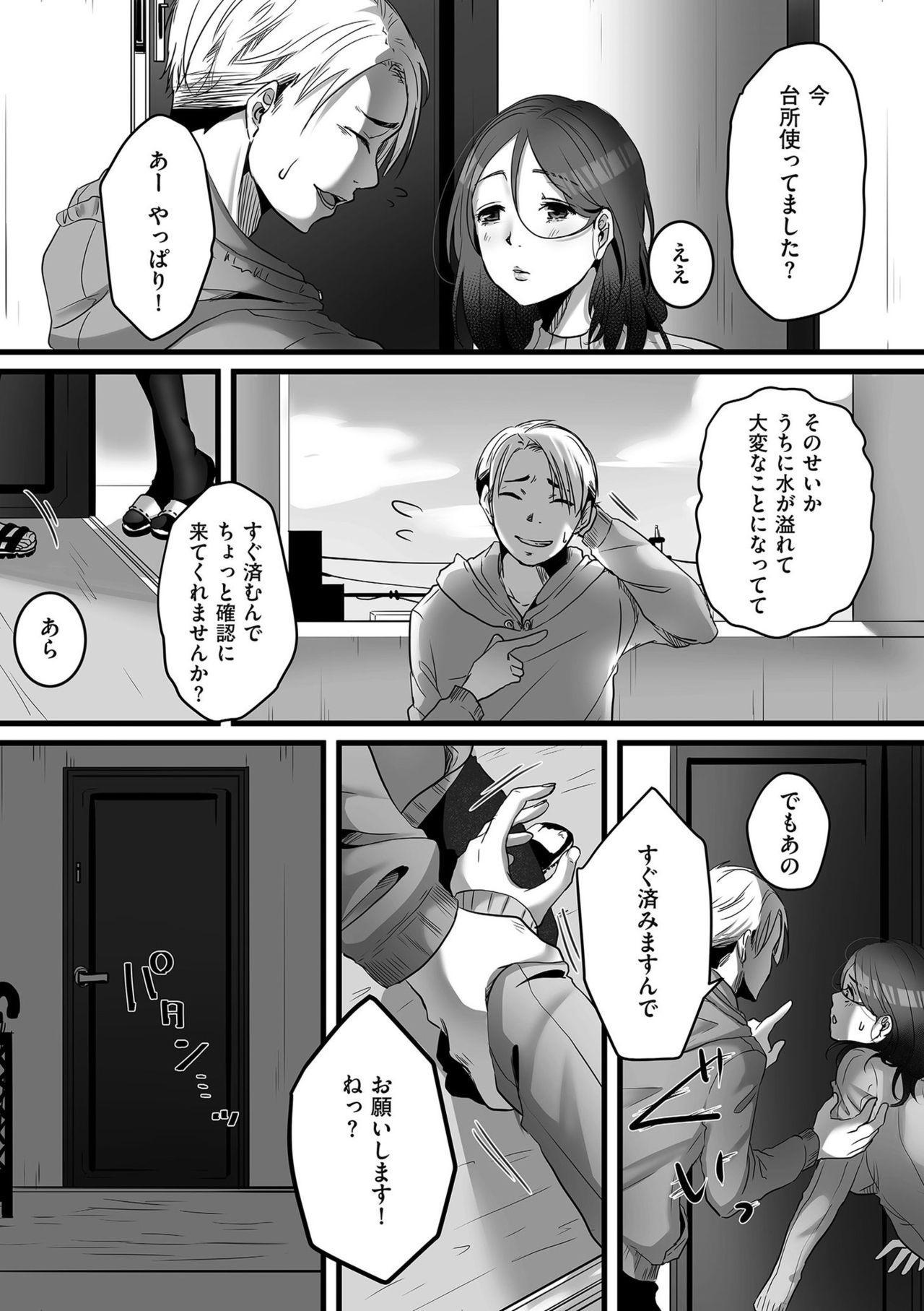 comic KURiBERON DUMA 2020-03 Vol. 19 119
