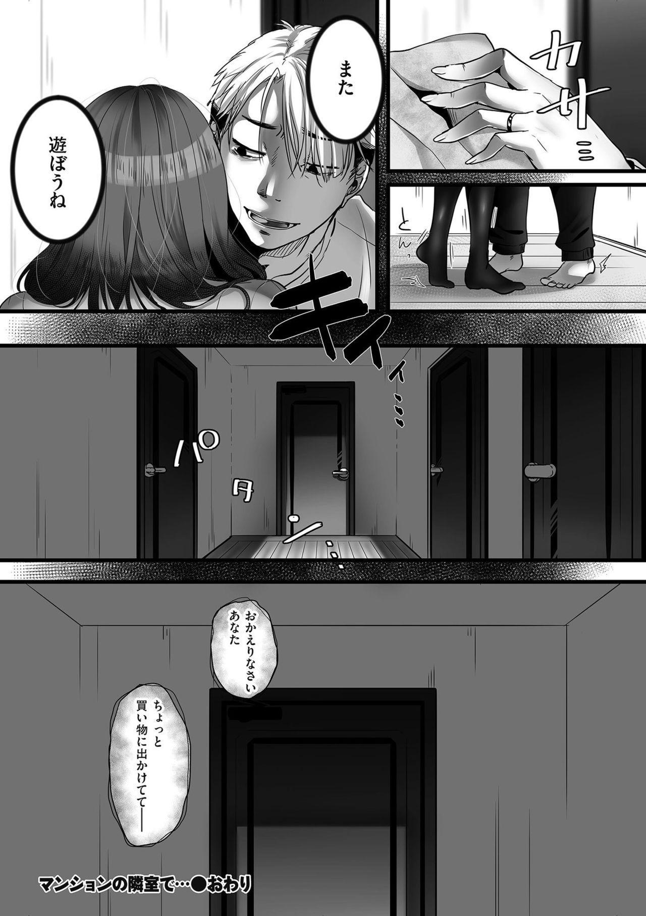 comic KURiBERON DUMA 2020-03 Vol. 19 143