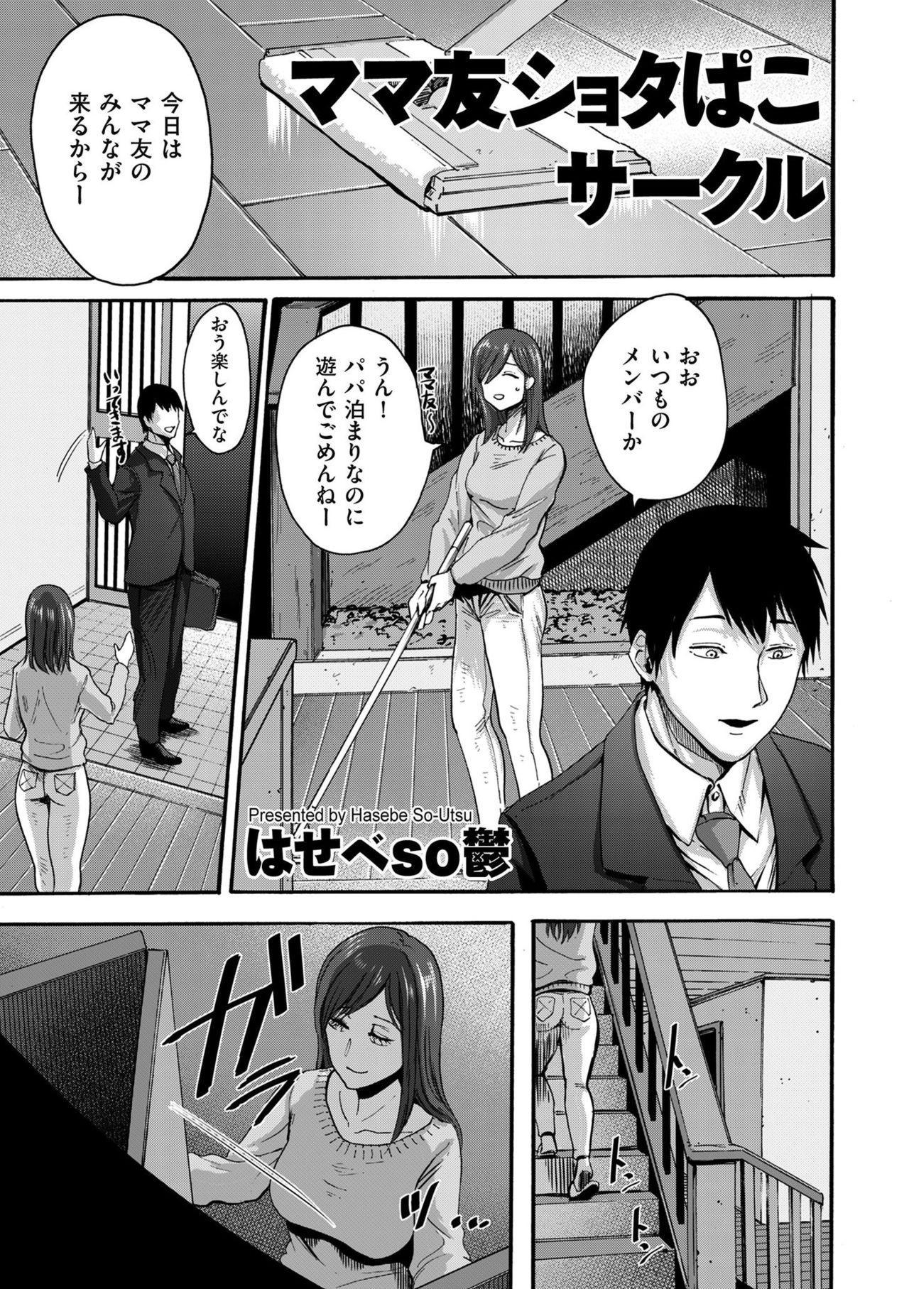comic KURiBERON DUMA 2020-03 Vol. 19 176
