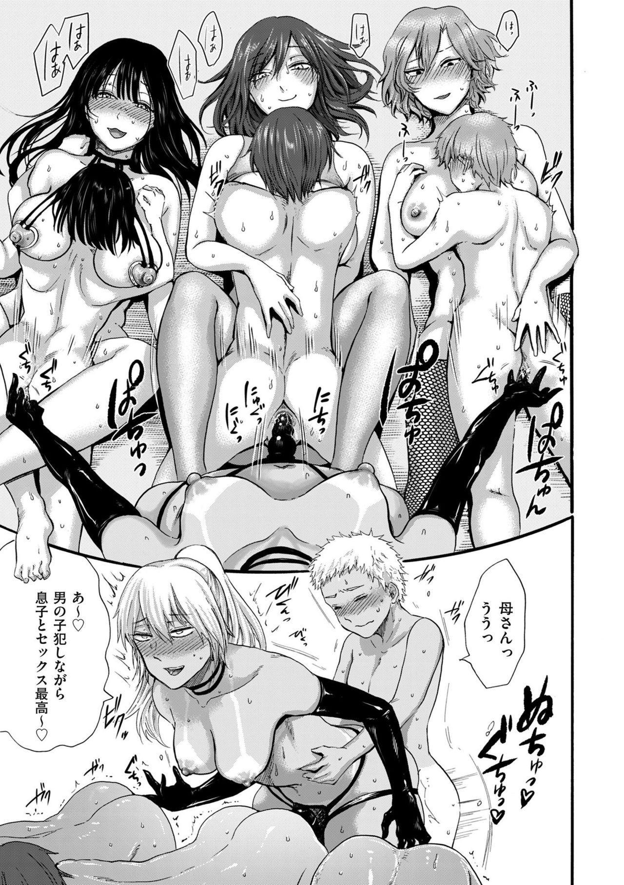 comic KURiBERON DUMA 2020-03 Vol. 19 194