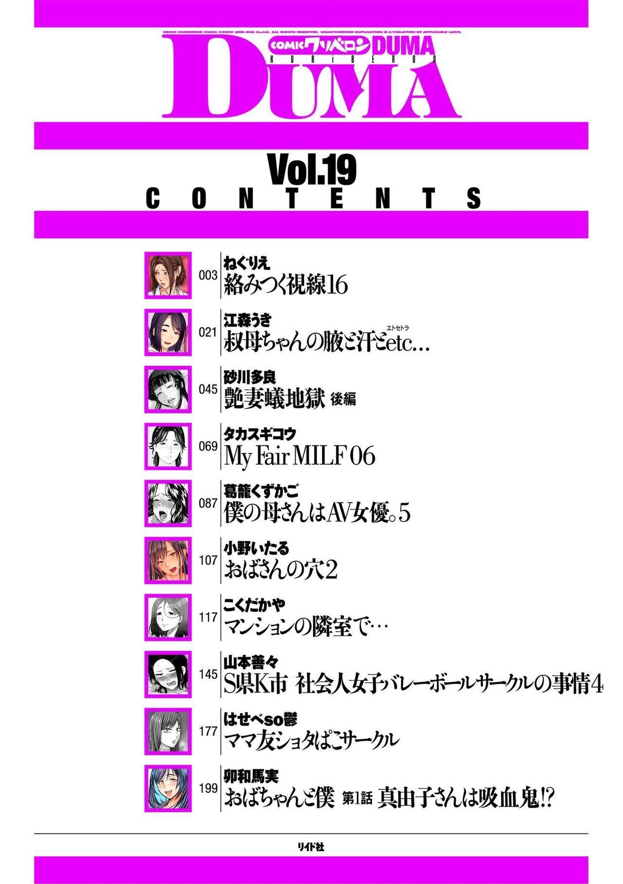 comic KURiBERON DUMA 2020-03 Vol. 19 1
