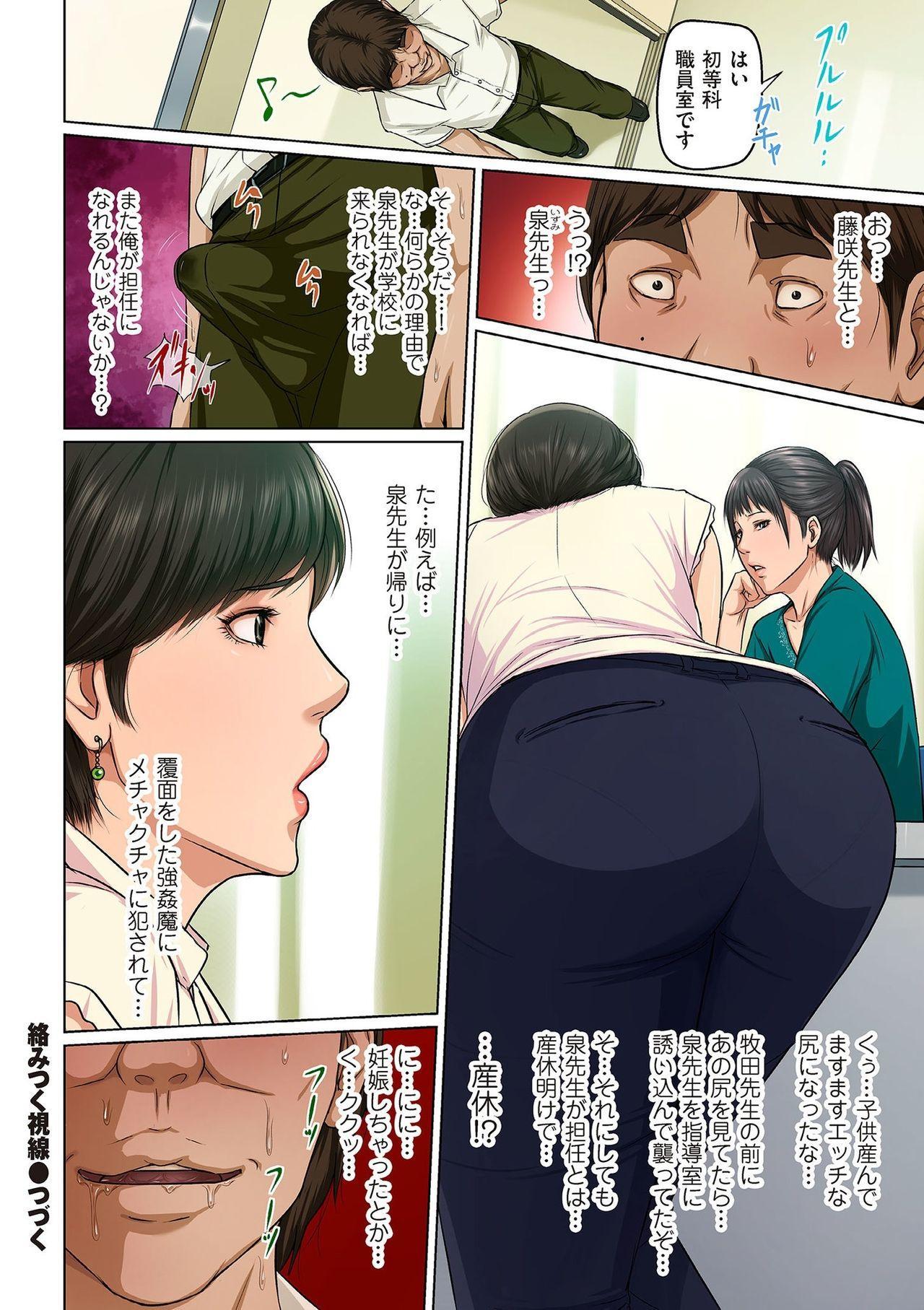 comic KURiBERON DUMA 2020-03 Vol. 19 19