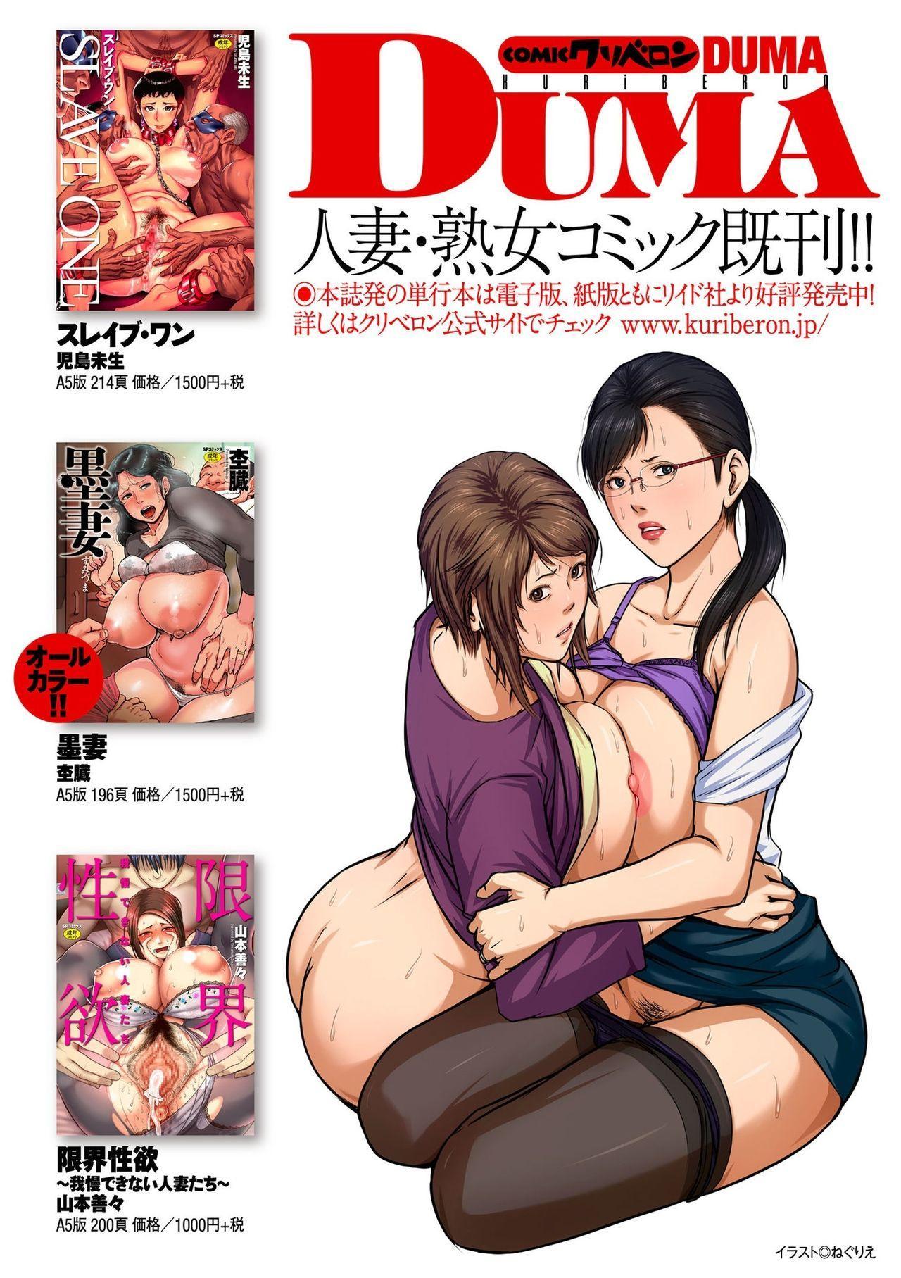 comic KURiBERON DUMA 2020-03 Vol. 19 213