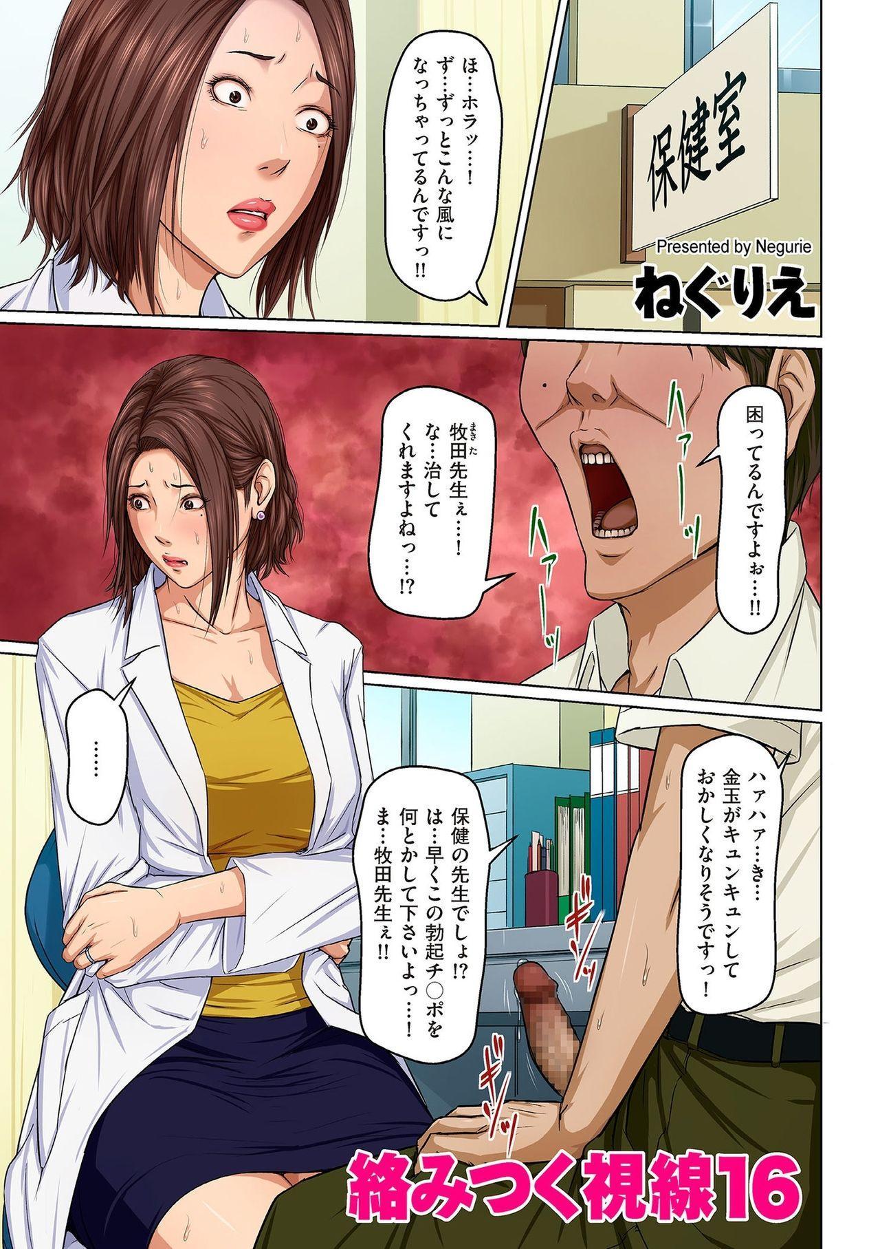 comic KURiBERON DUMA 2020-03 Vol. 19 2