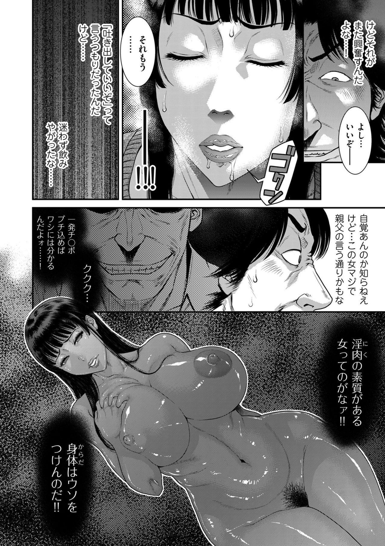 comic KURiBERON DUMA 2020-03 Vol. 19 47