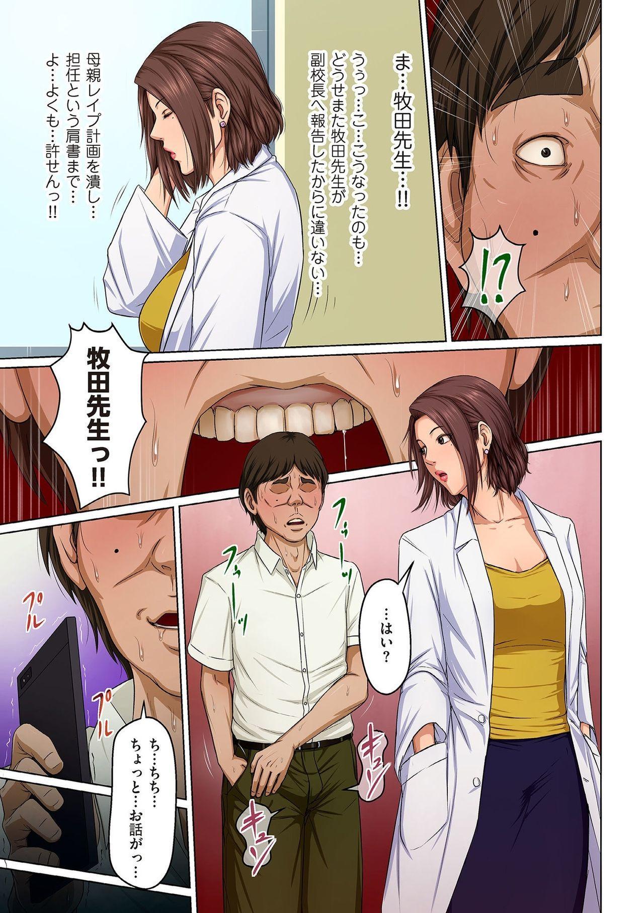 comic KURiBERON DUMA 2020-03 Vol. 19 6