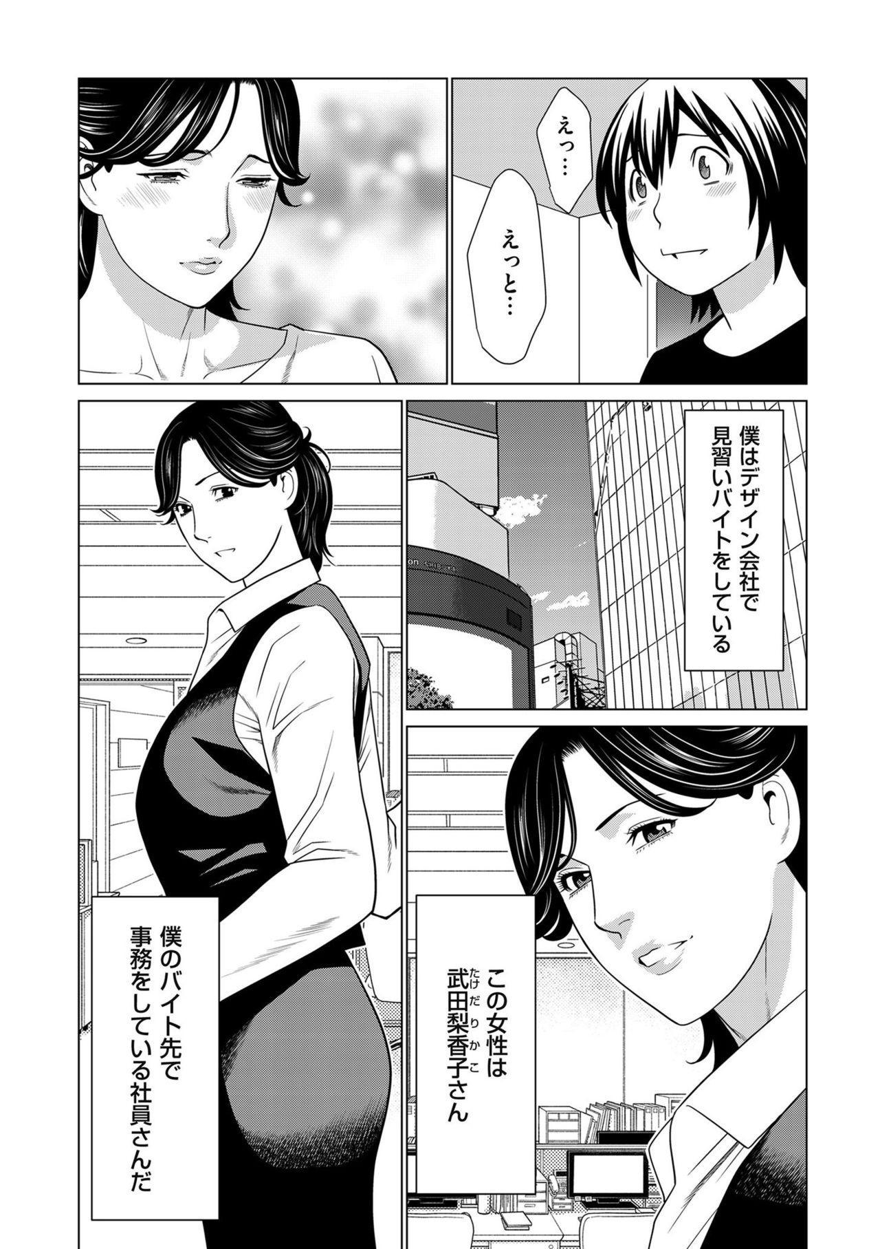 comic KURiBERON DUMA 2020-03 Vol. 19 69
