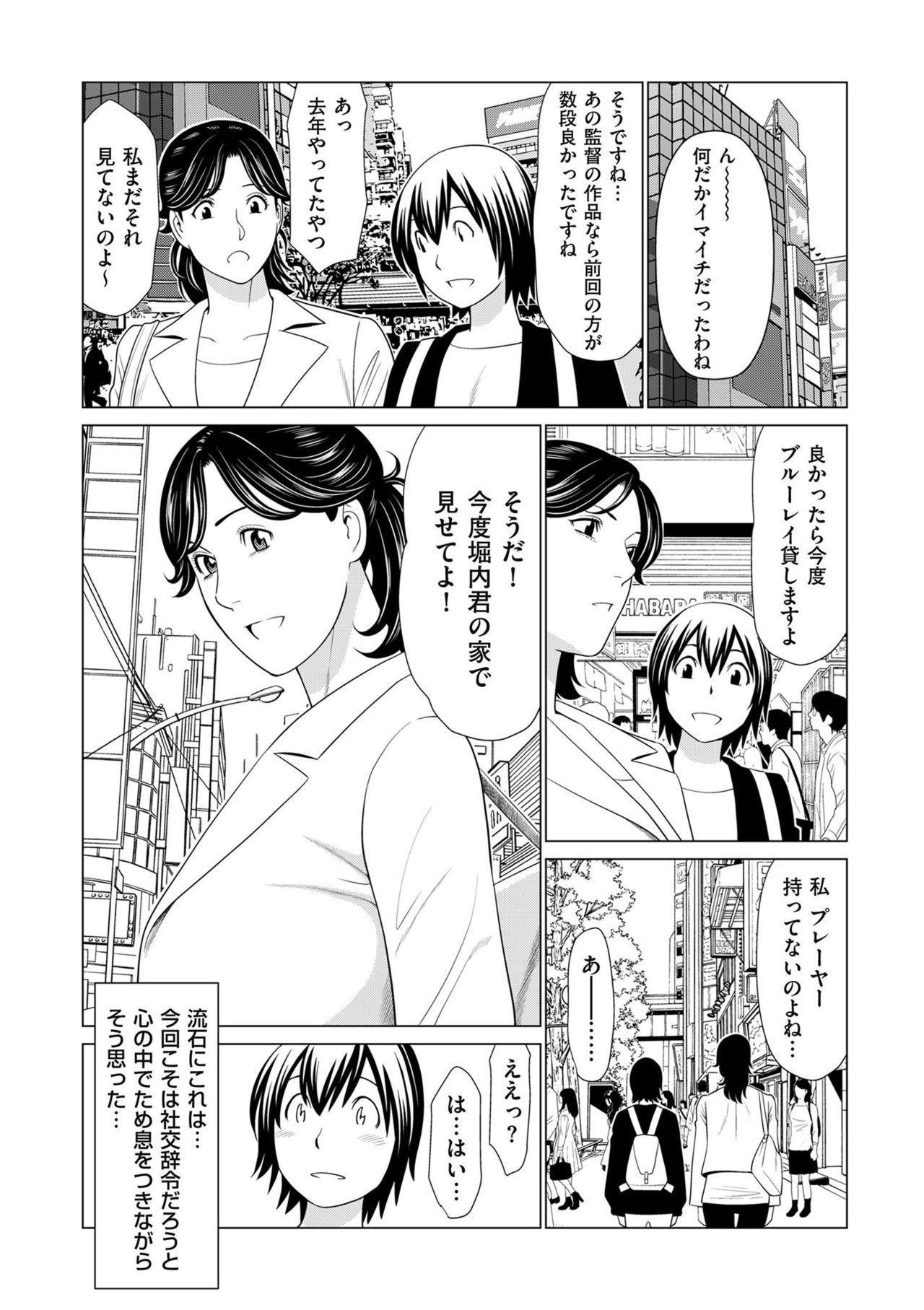 comic KURiBERON DUMA 2020-03 Vol. 19 71