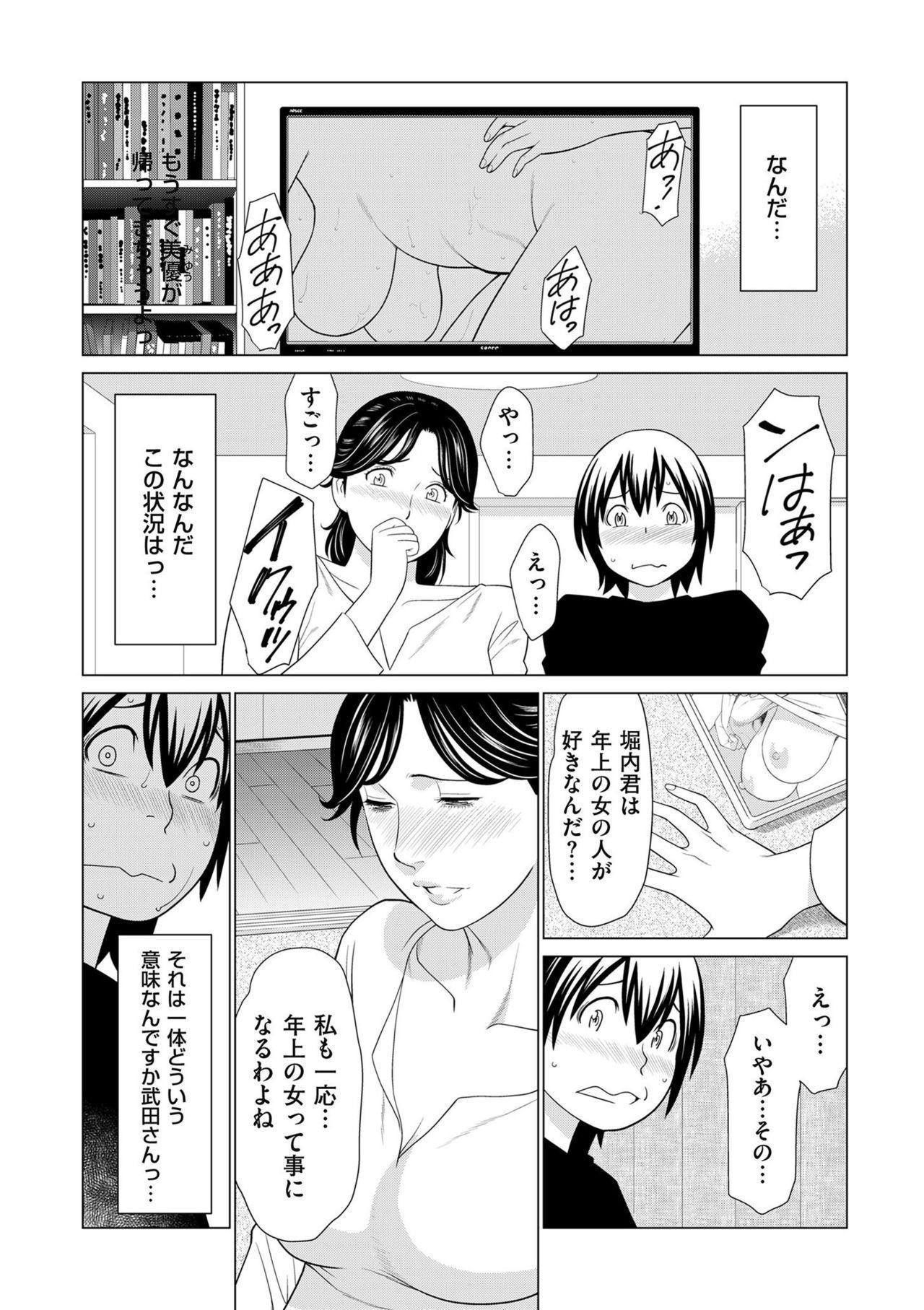 comic KURiBERON DUMA 2020-03 Vol. 19 73