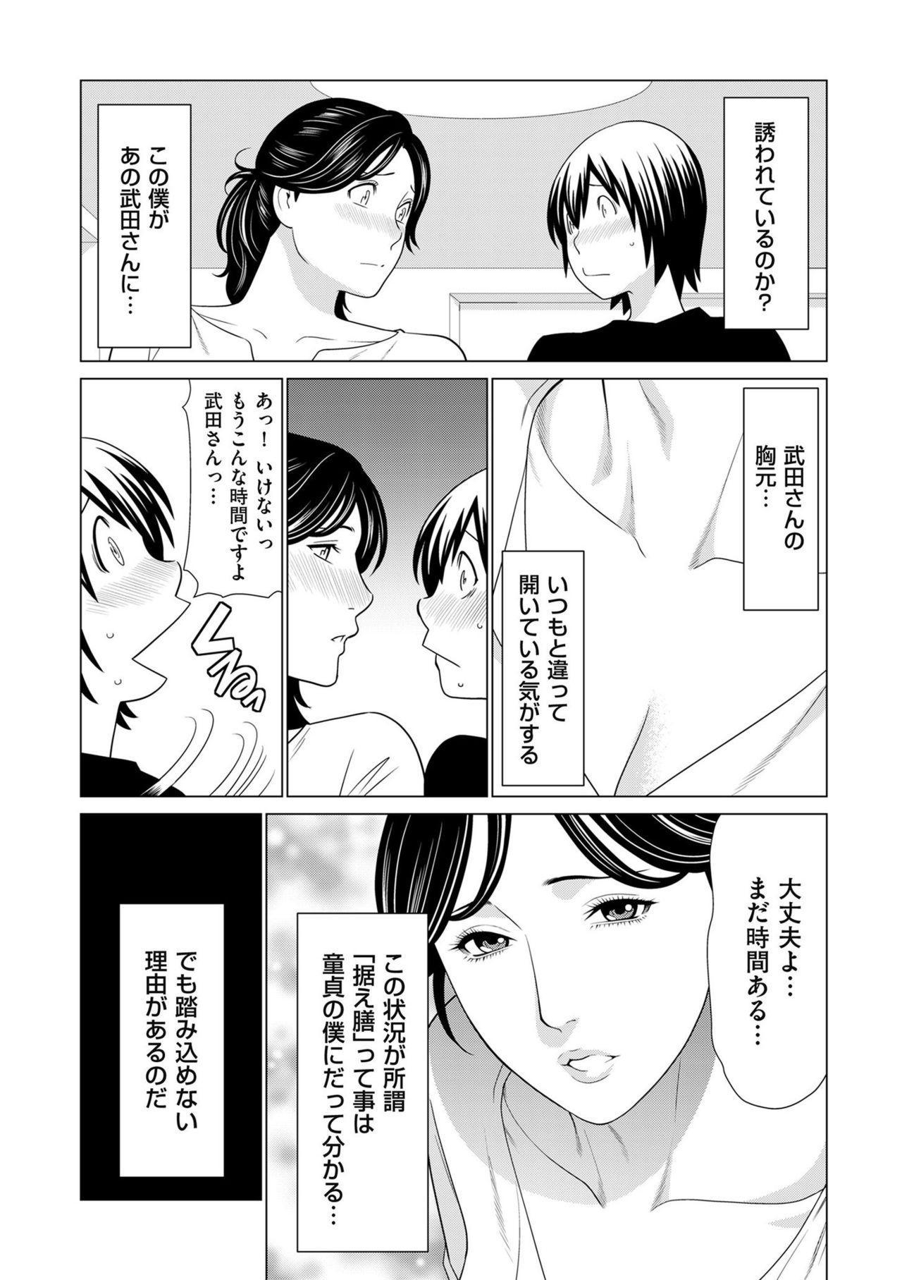 comic KURiBERON DUMA 2020-03 Vol. 19 74