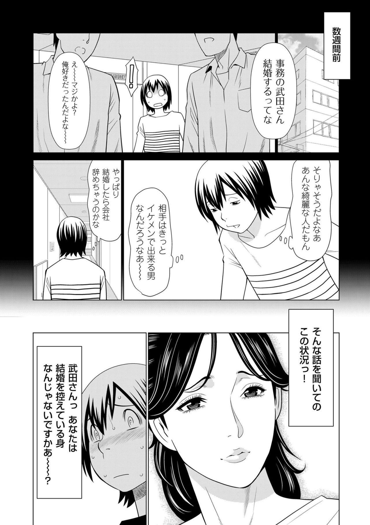 comic KURiBERON DUMA 2020-03 Vol. 19 75