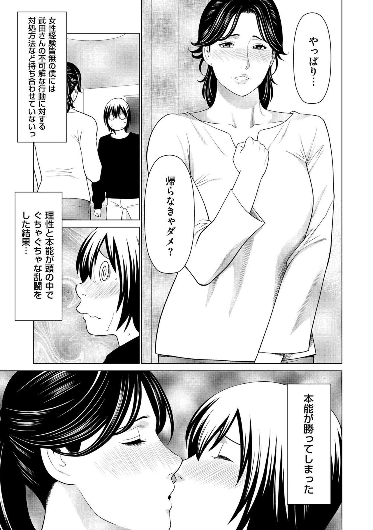 comic KURiBERON DUMA 2020-03 Vol. 19 76