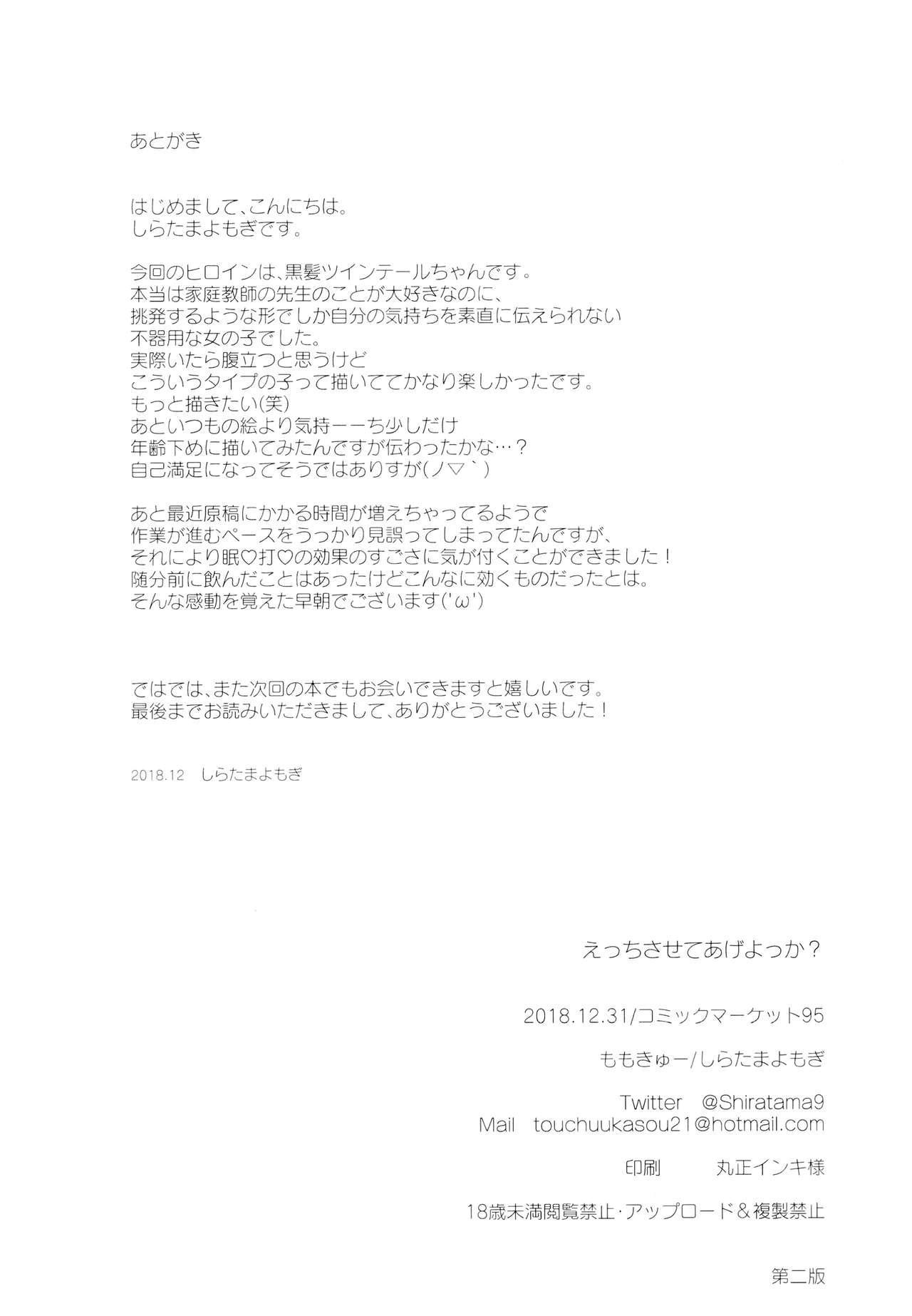 Ecchi Sasete Ageyokka? 23