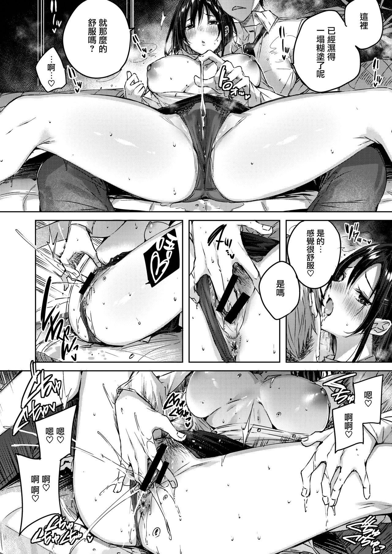 Kokoro no Guidance 12
